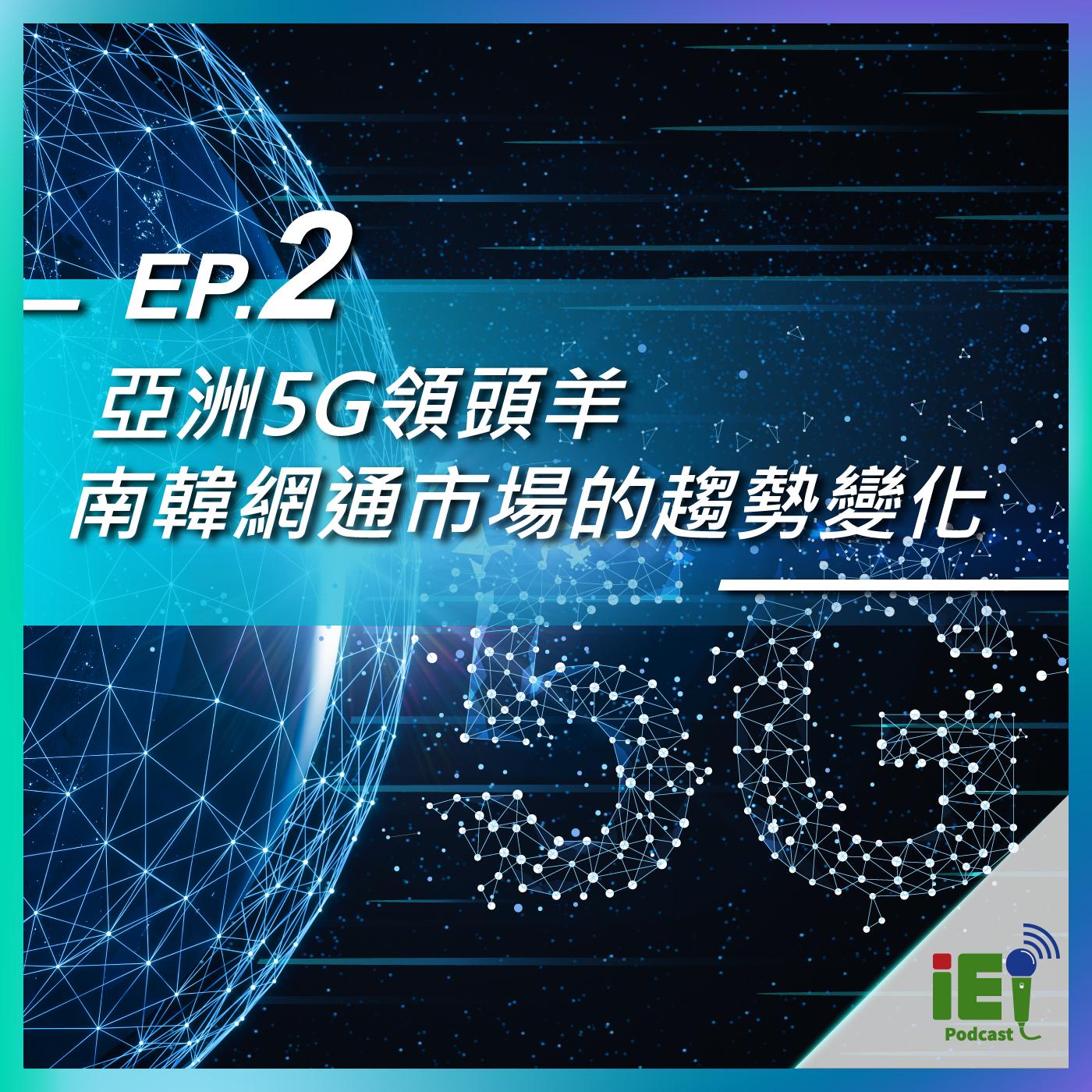 亞洲5G領頭羊- 南韓網通市場的趨勢變化