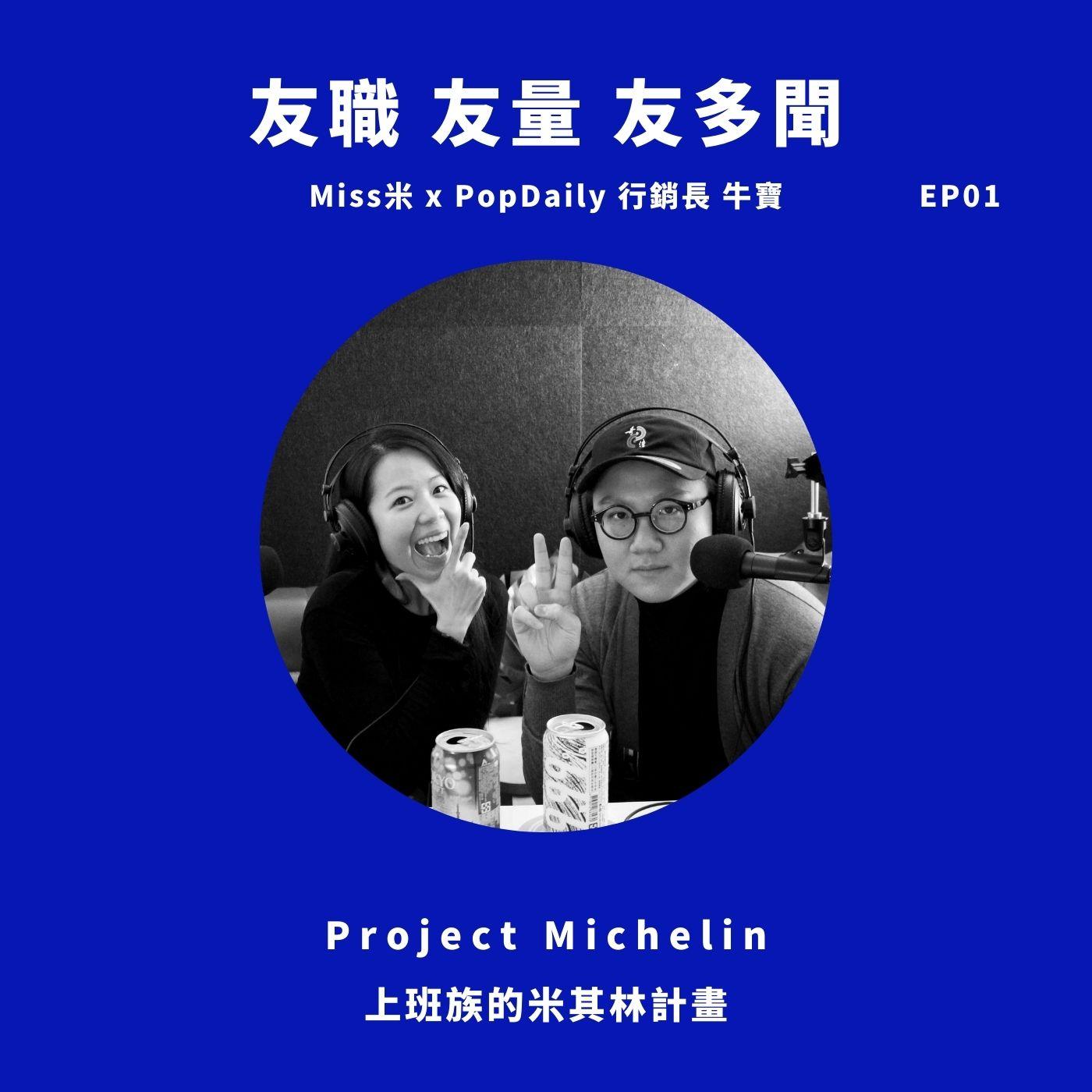 EP01 PopDaily 行銷長牛寶 x 行銷失敗經驗 x 餐廳推薦