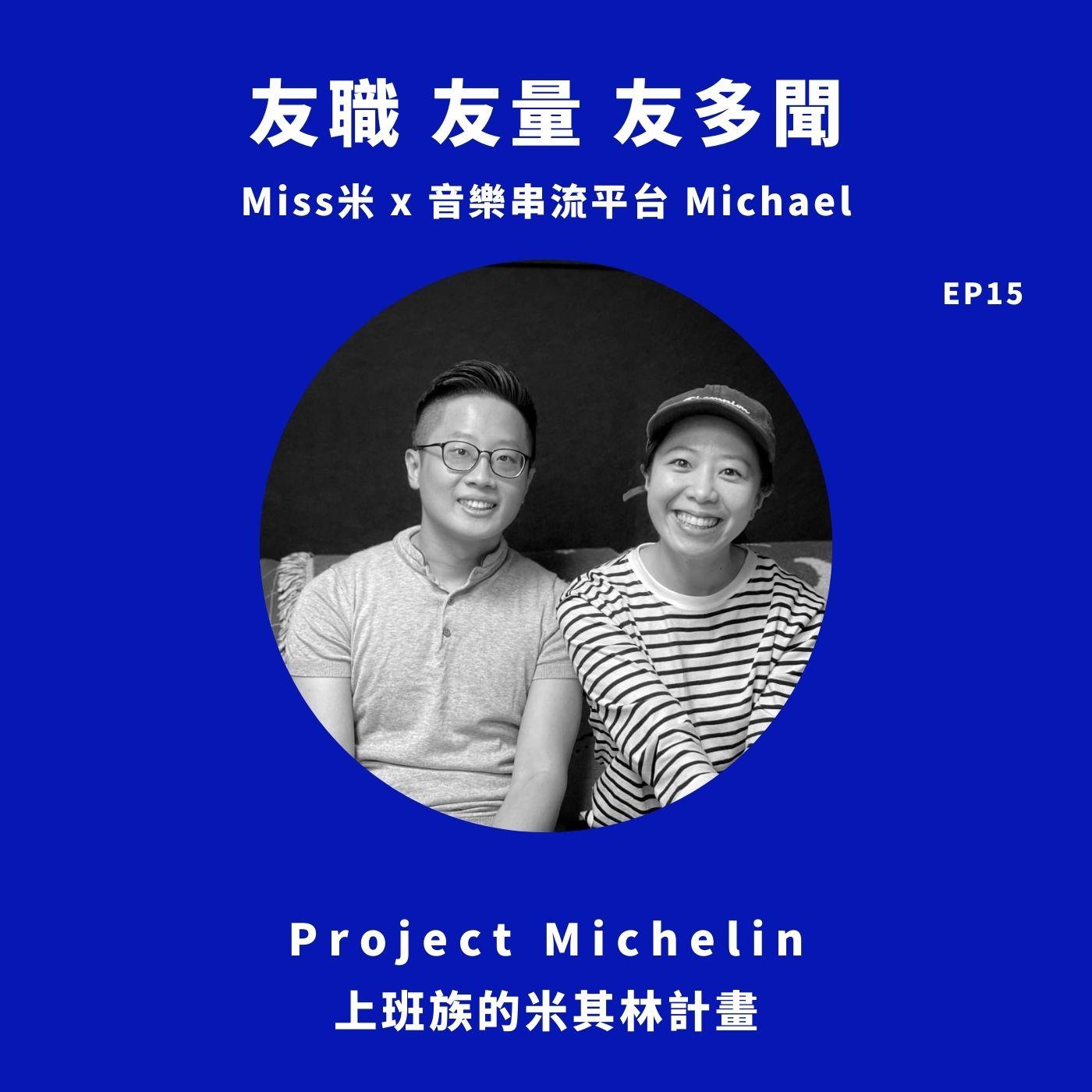 EP15  音樂串流平台 Michael x 海外商務開發 x 跑步攝影沈澱心情
