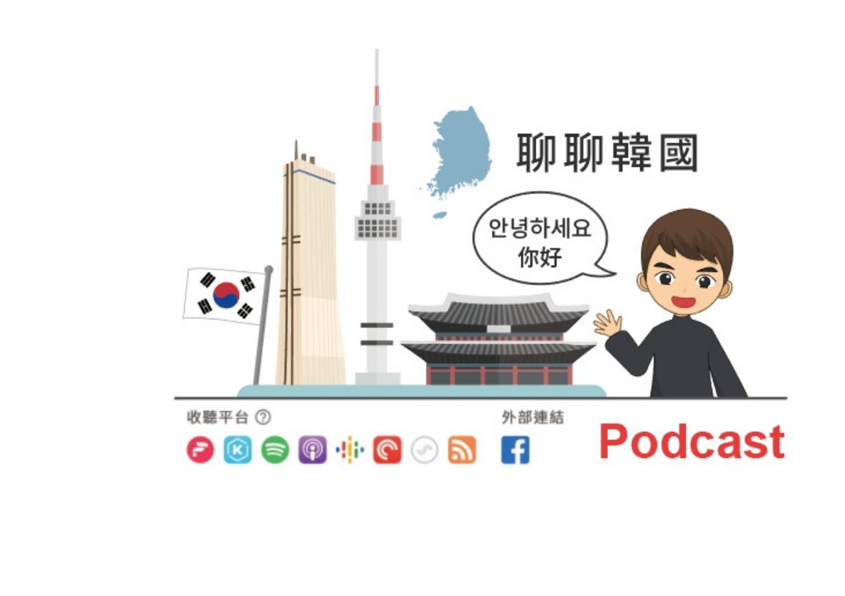 20210418聊聊韓國(番外篇)
