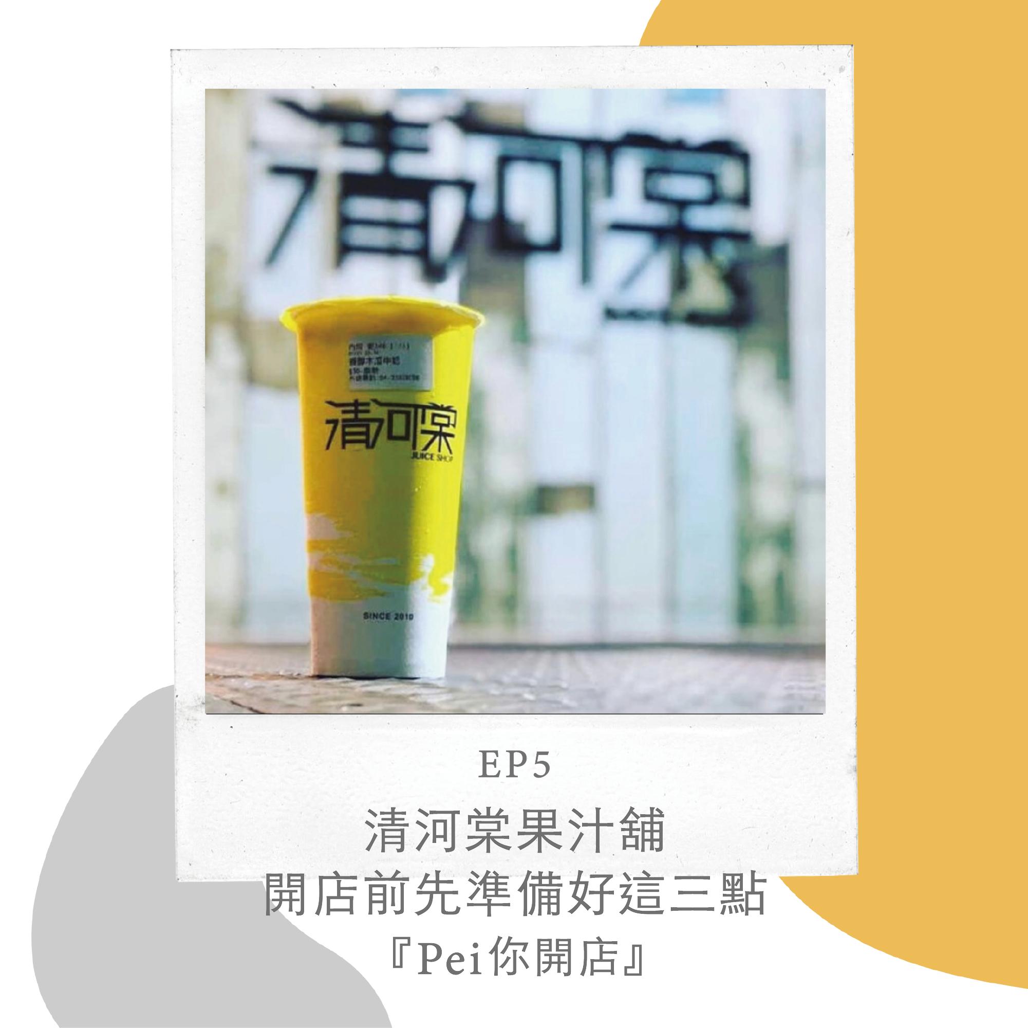 EP5『Pei你開店』清河棠果汁舖 | 開店前先準備好這三點:產地、位置、區隔性 | with Darren