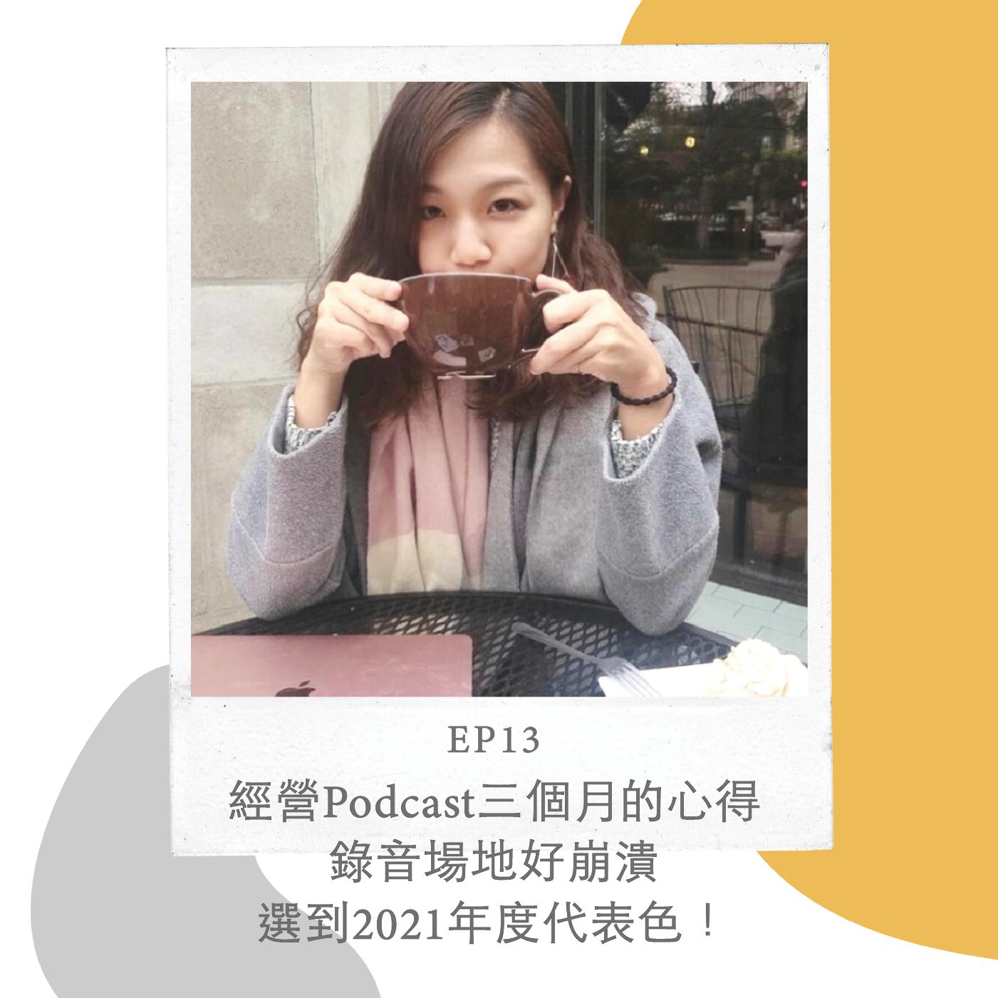 EP13 經營Podcast三個月的心得 錄音場地好崩潰 選到2021年度代表色!