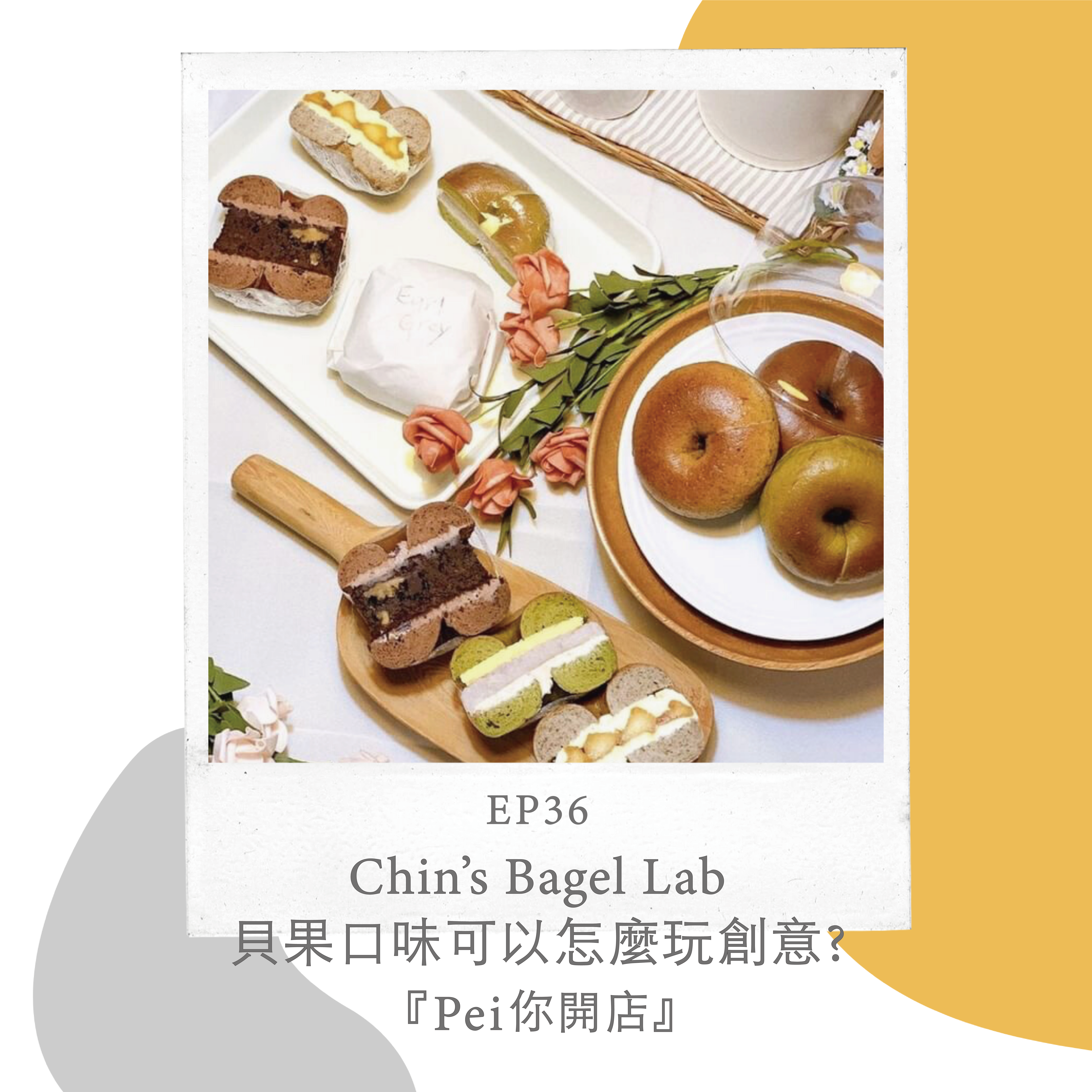 EP36『Pei你開店』Chin's Bagel Lab|貝果口味可以怎麼玩創意?研發新產品的靈感來源|with Chin