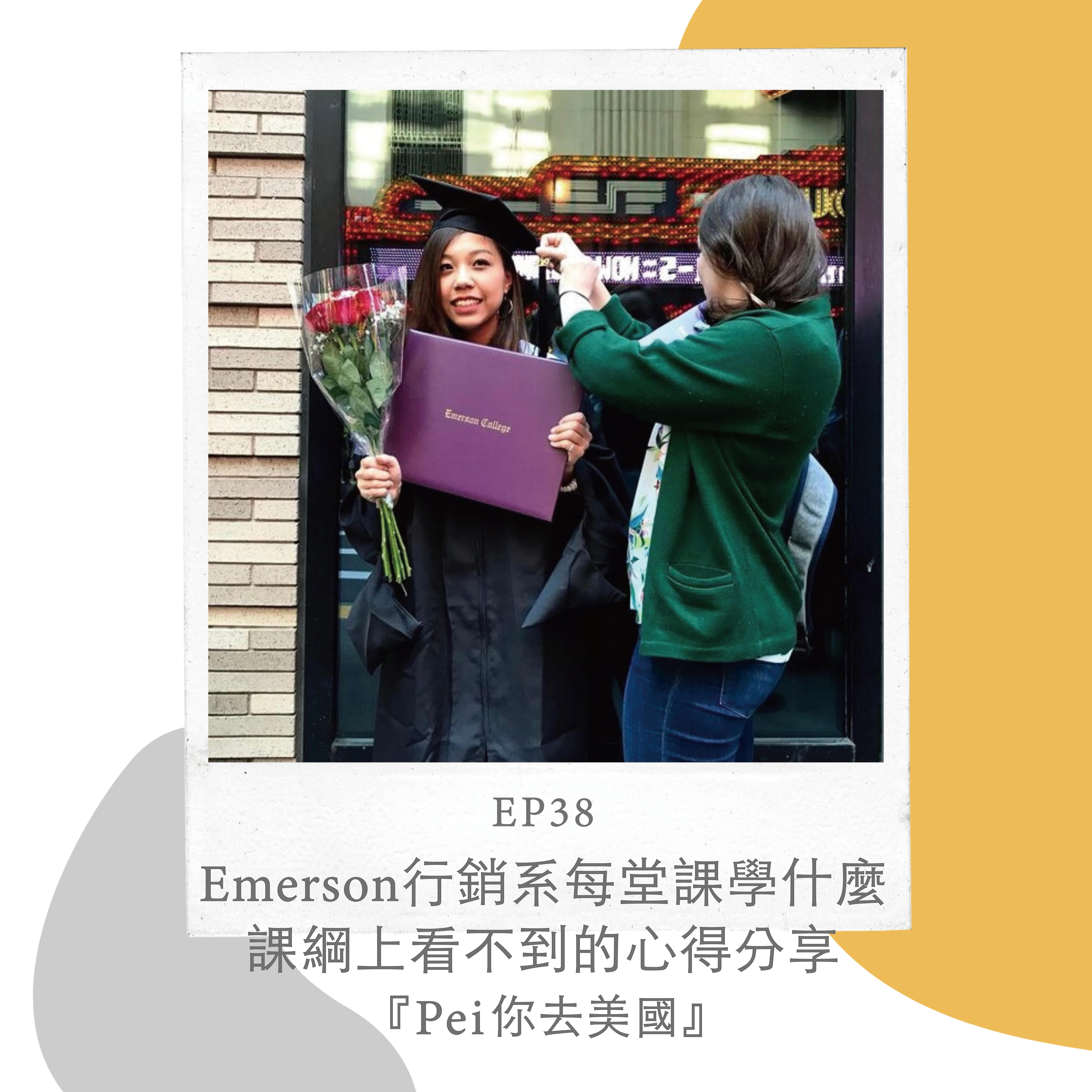 EP38『Pei你去美國』Emerson行銷系每堂課學什麼?課綱上看不到的心得分享 with Allison