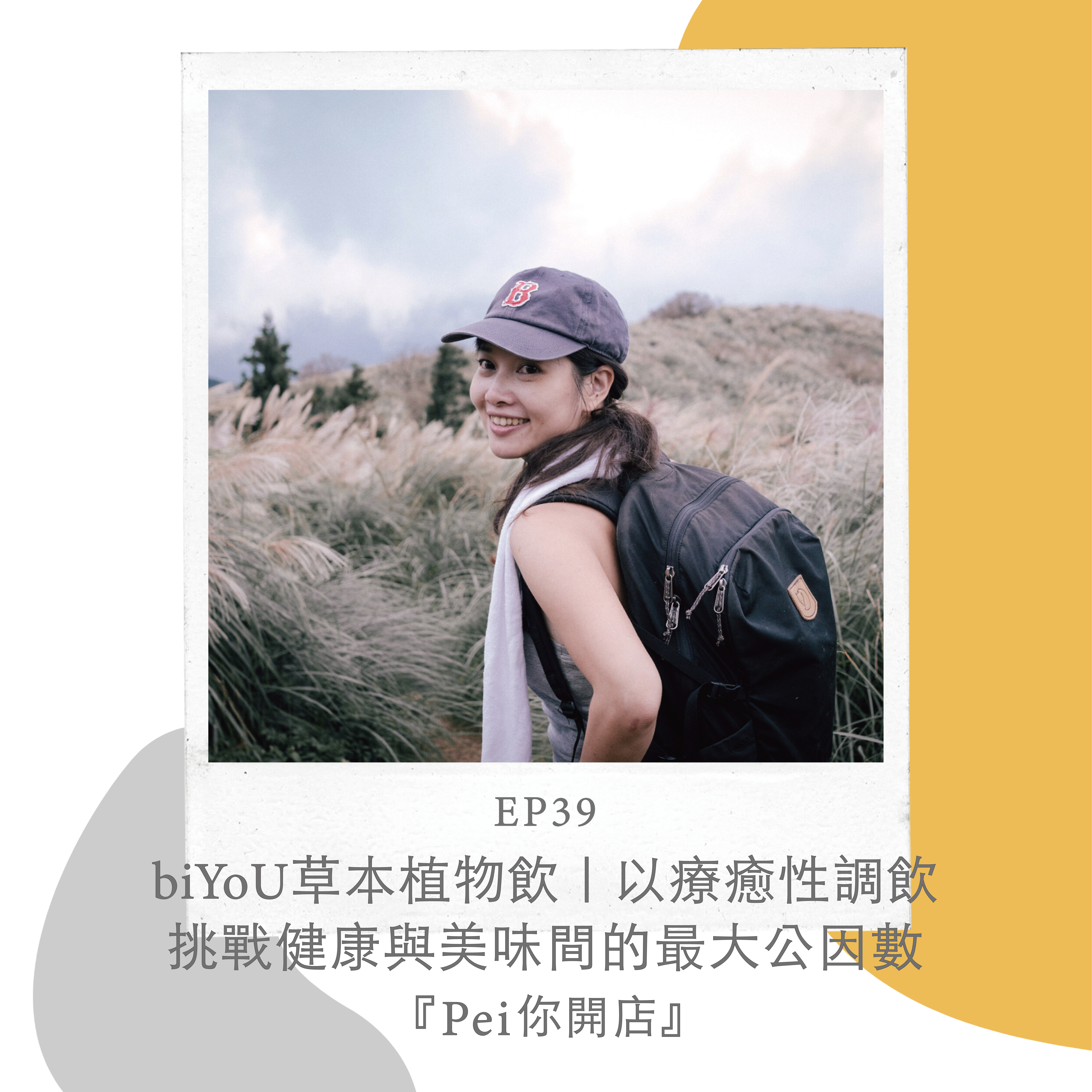 EP39『Pei你開店』biYoU 草本植物飲 以療癒性調飲挑戰健康與美味間的最大公因數 with Alyson Yu