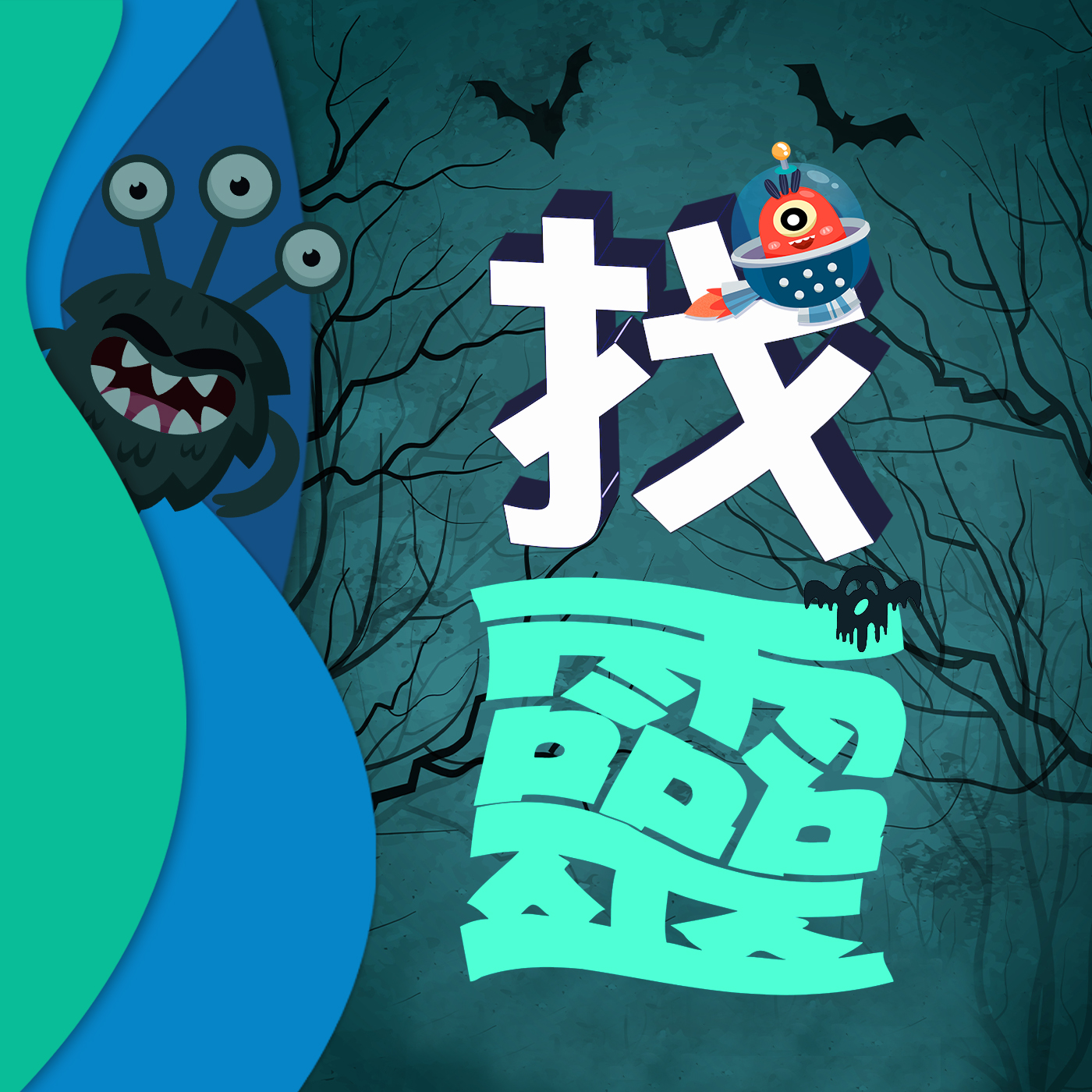 #1-80 愛你愛到吃掉你V.S.日本最狂食人魔