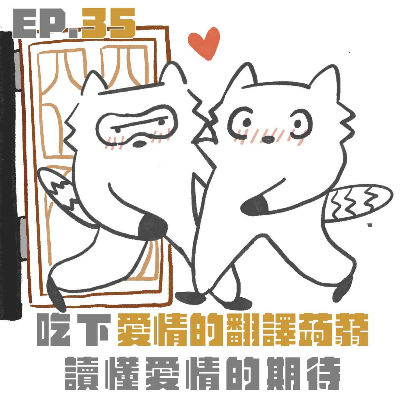 EP.35 吃下愛情翻譯蒟蒻,讀懂愛情的期待(feat. Tora)