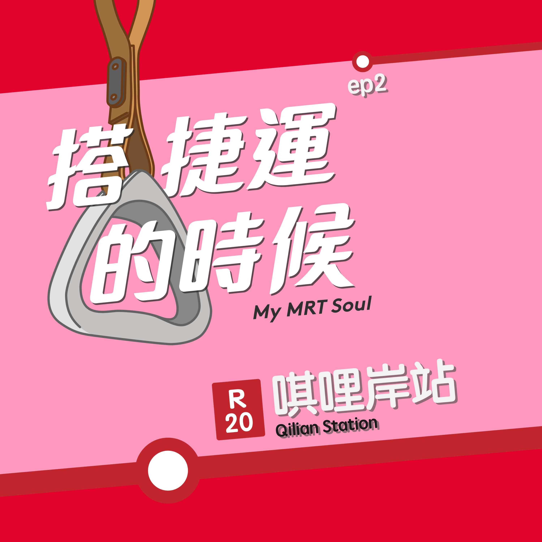 ep2唭哩岸站:什麼『唭』怪的站名  /  搭時光機回到台北第一街