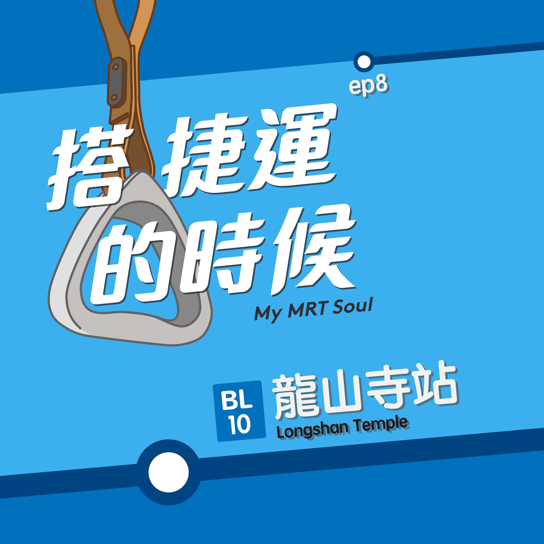 ep8龍山寺站:聊聊萬華茶裏王最愛的阿公店--茶街文化  ft.其達