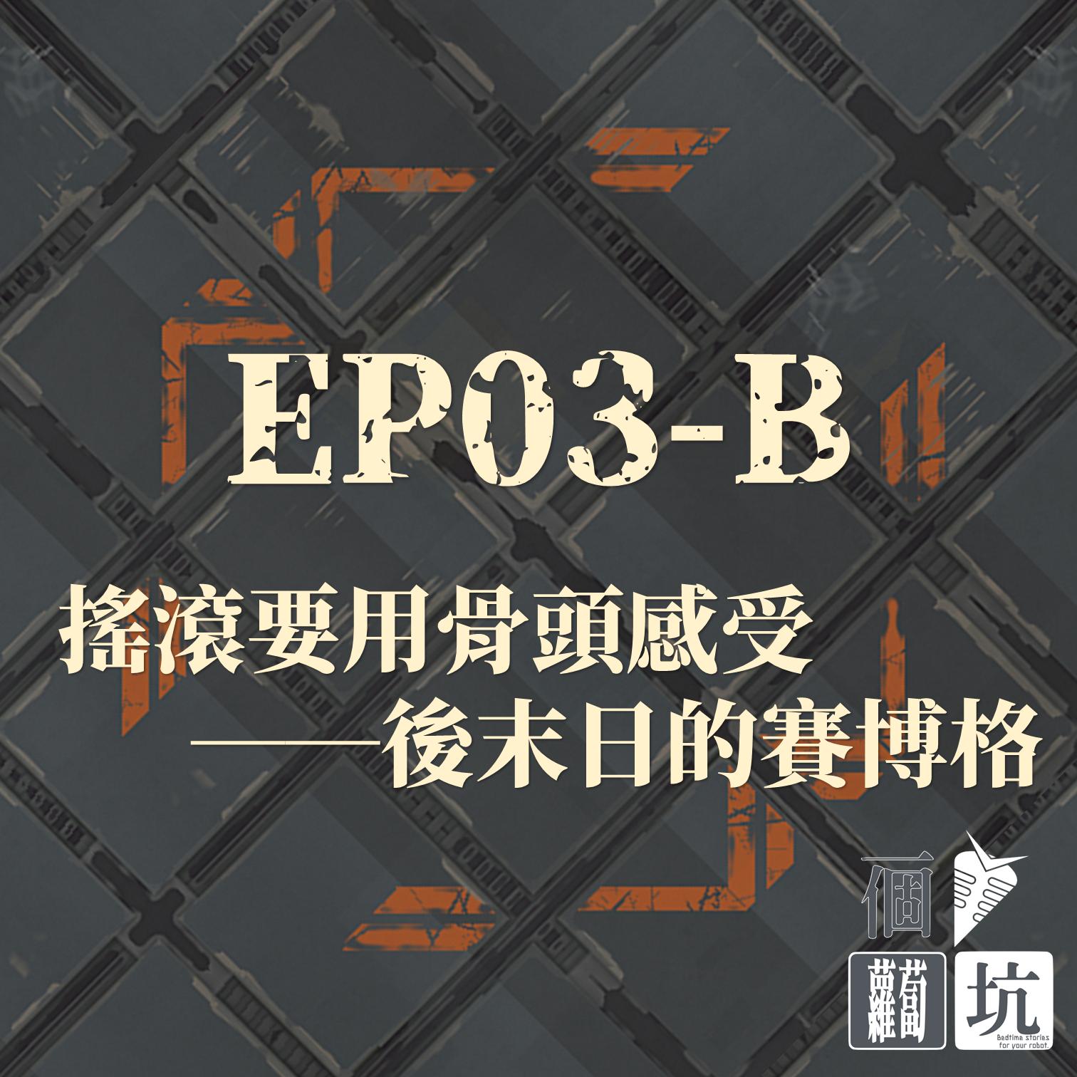 EP03-B:搖滾要用骨頭感受──後末日的賽博格