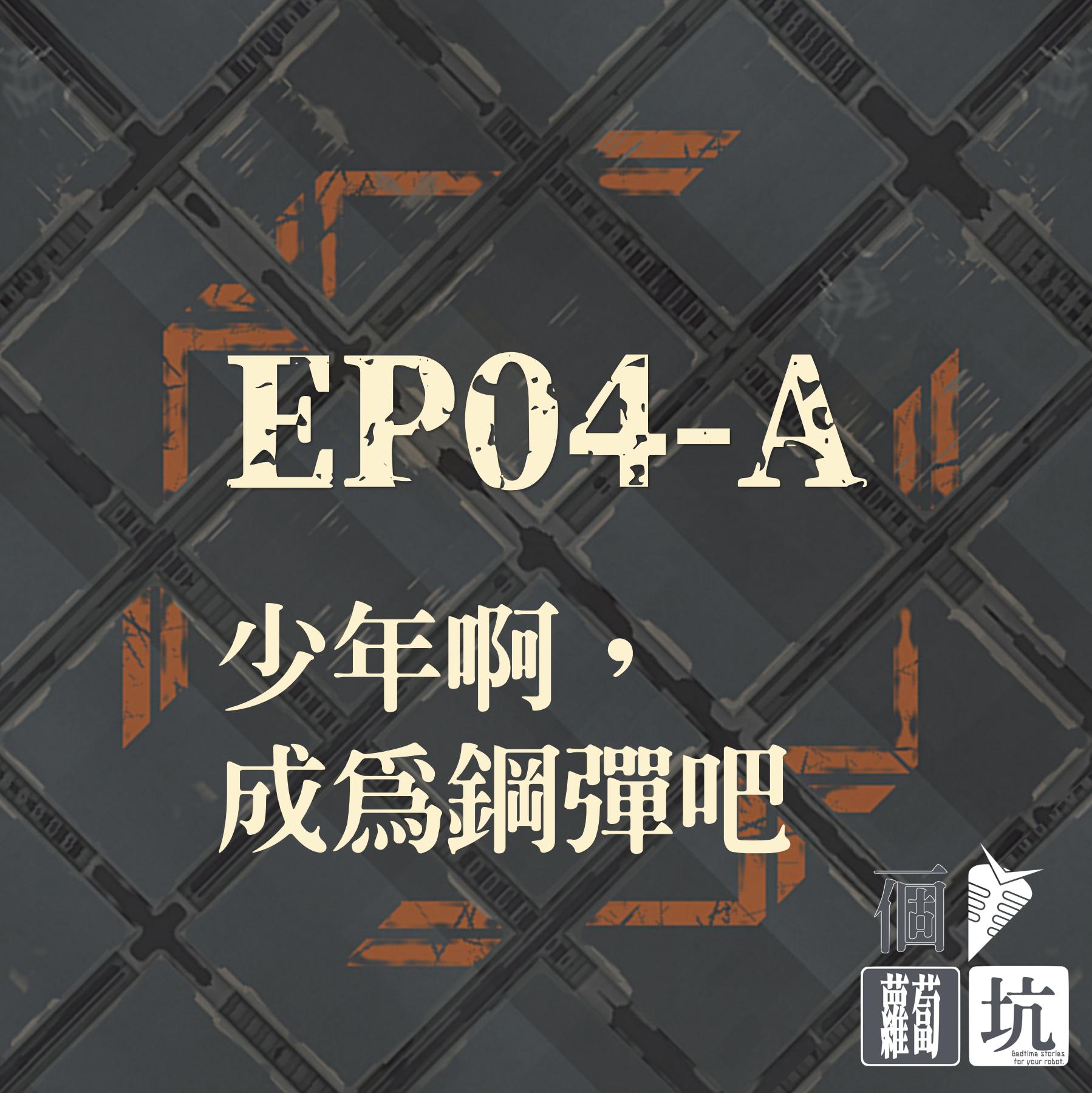 EP04-A:少年啊,成為鋼彈吧!
