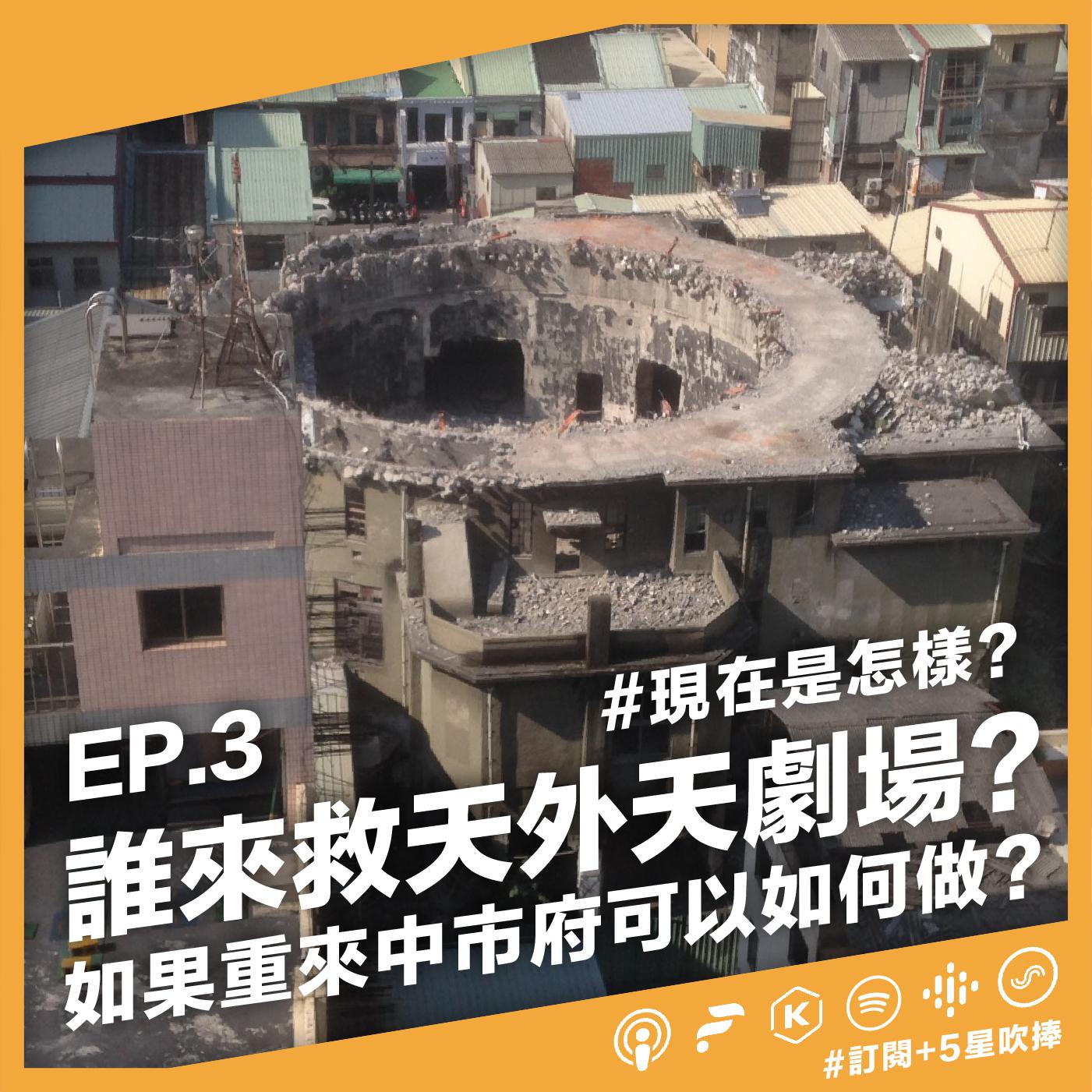 EP03|誰來救天外天劇場?如果重來中市府可以如何做?