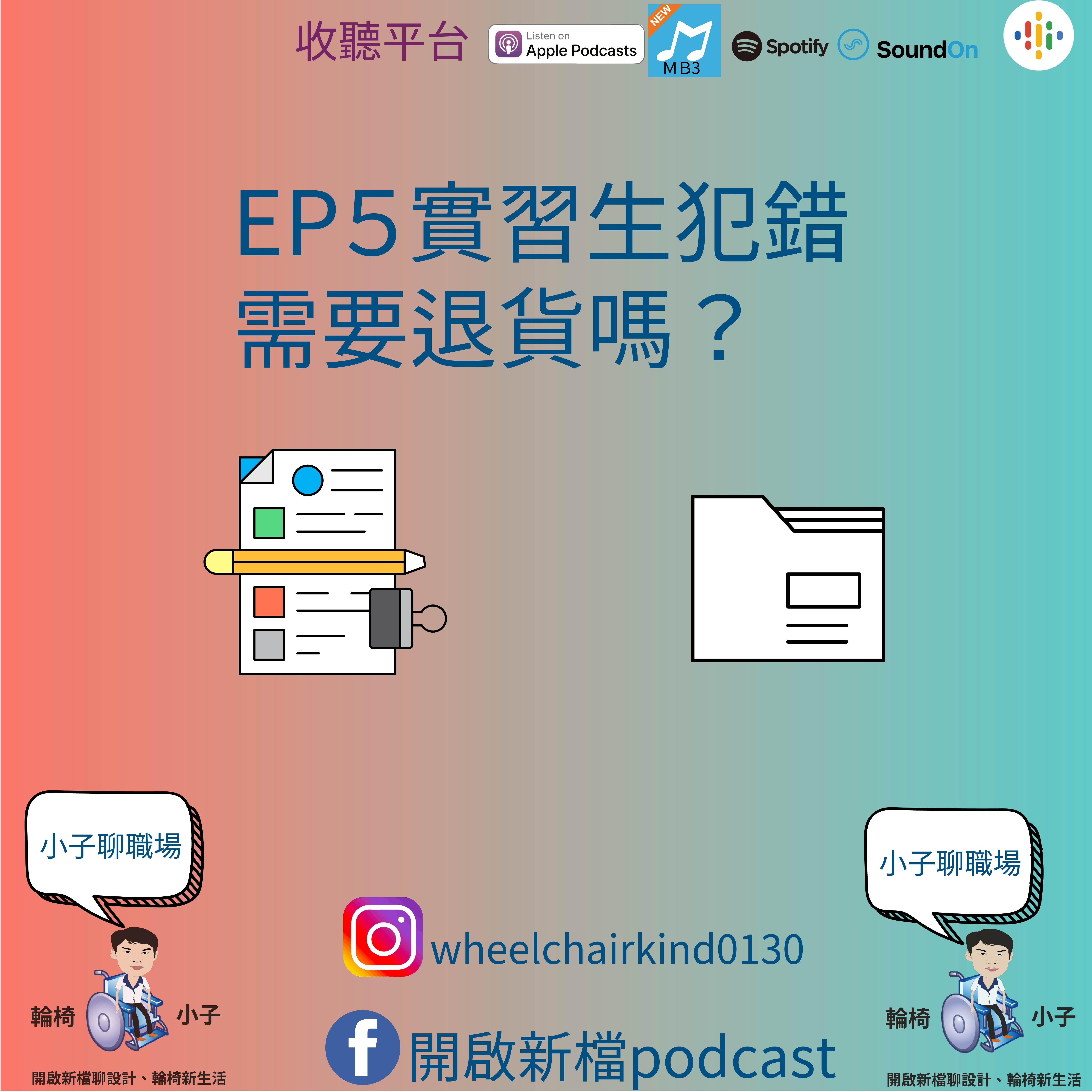 EP5實習生犯錯需要退貨?