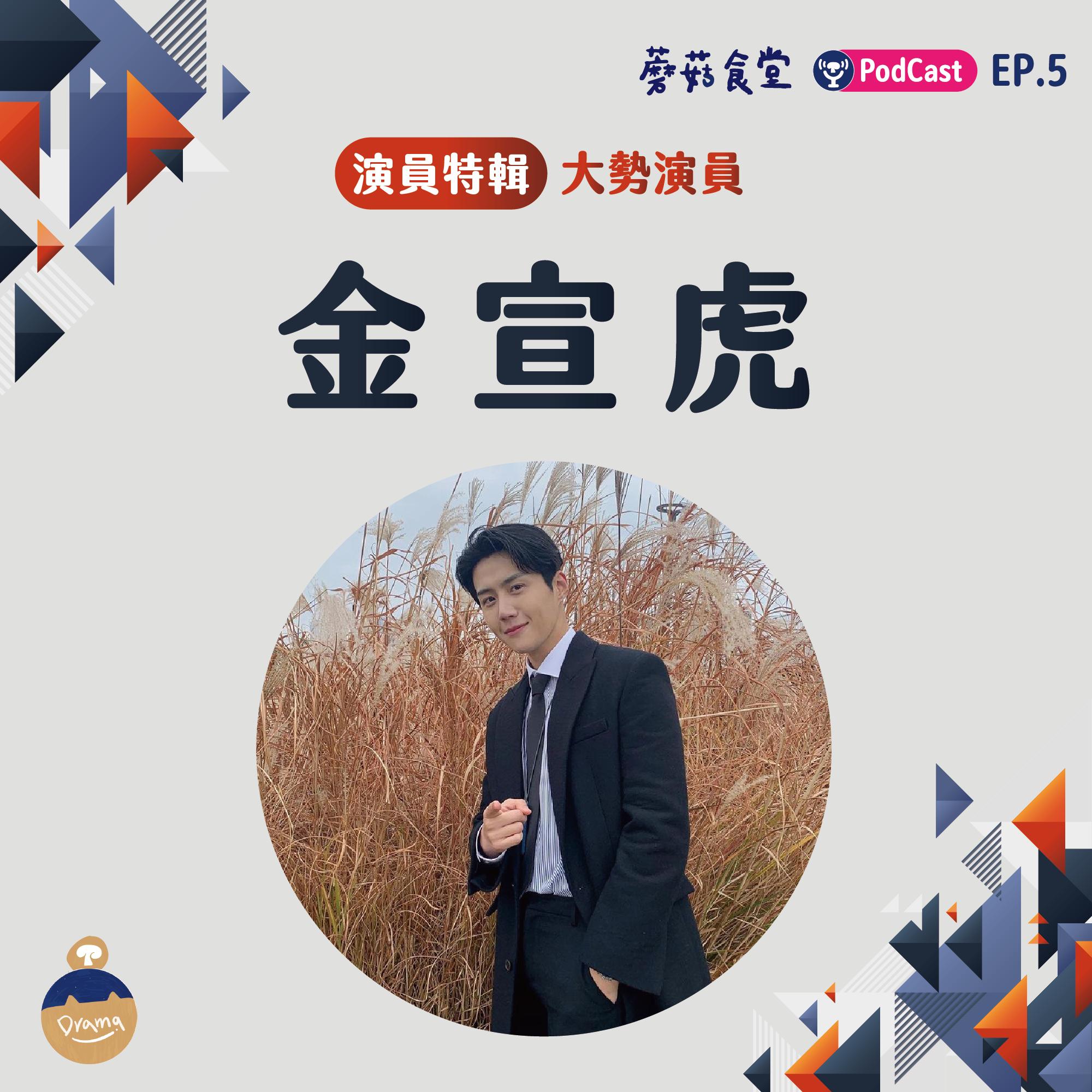 Ep5:大勢演員 – 金宣虎 (演員特輯)