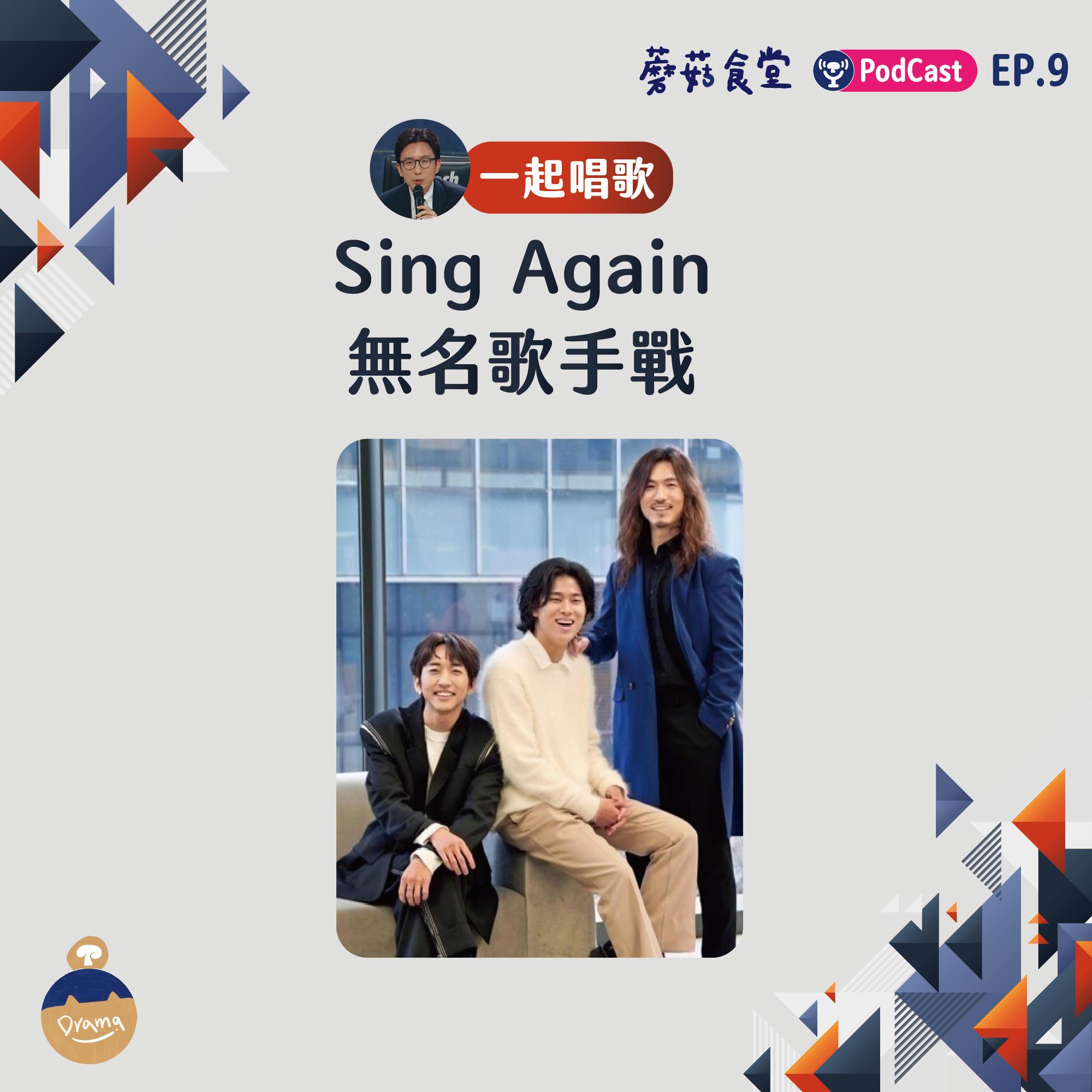 Ep9:Sing Again - 無名歌手戰