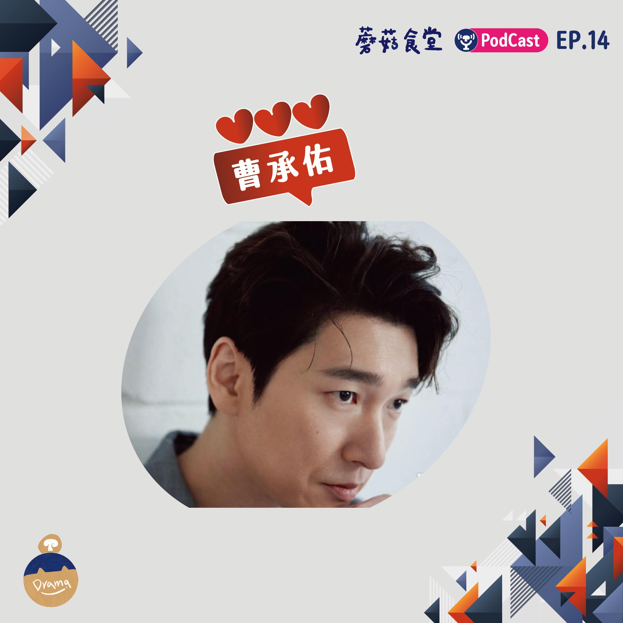 Ep14: 曹承佑|值得給予信任的演員  - 🎂 生日特輯