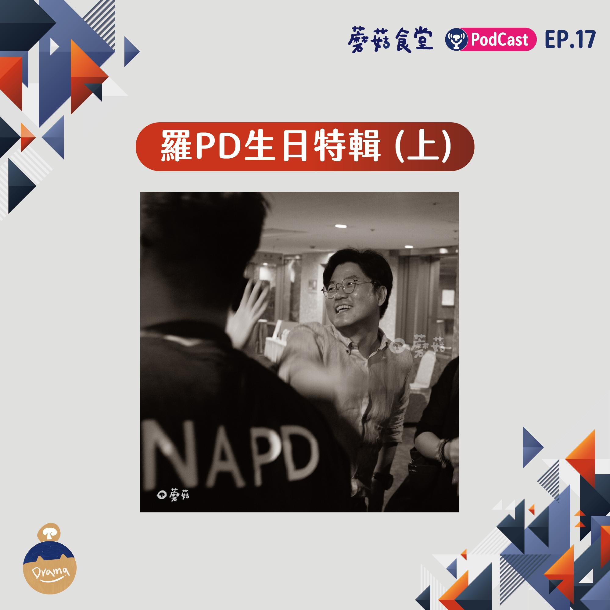 Ep17:羅PD 生日特輯 (上) |與台灣緣分的開始