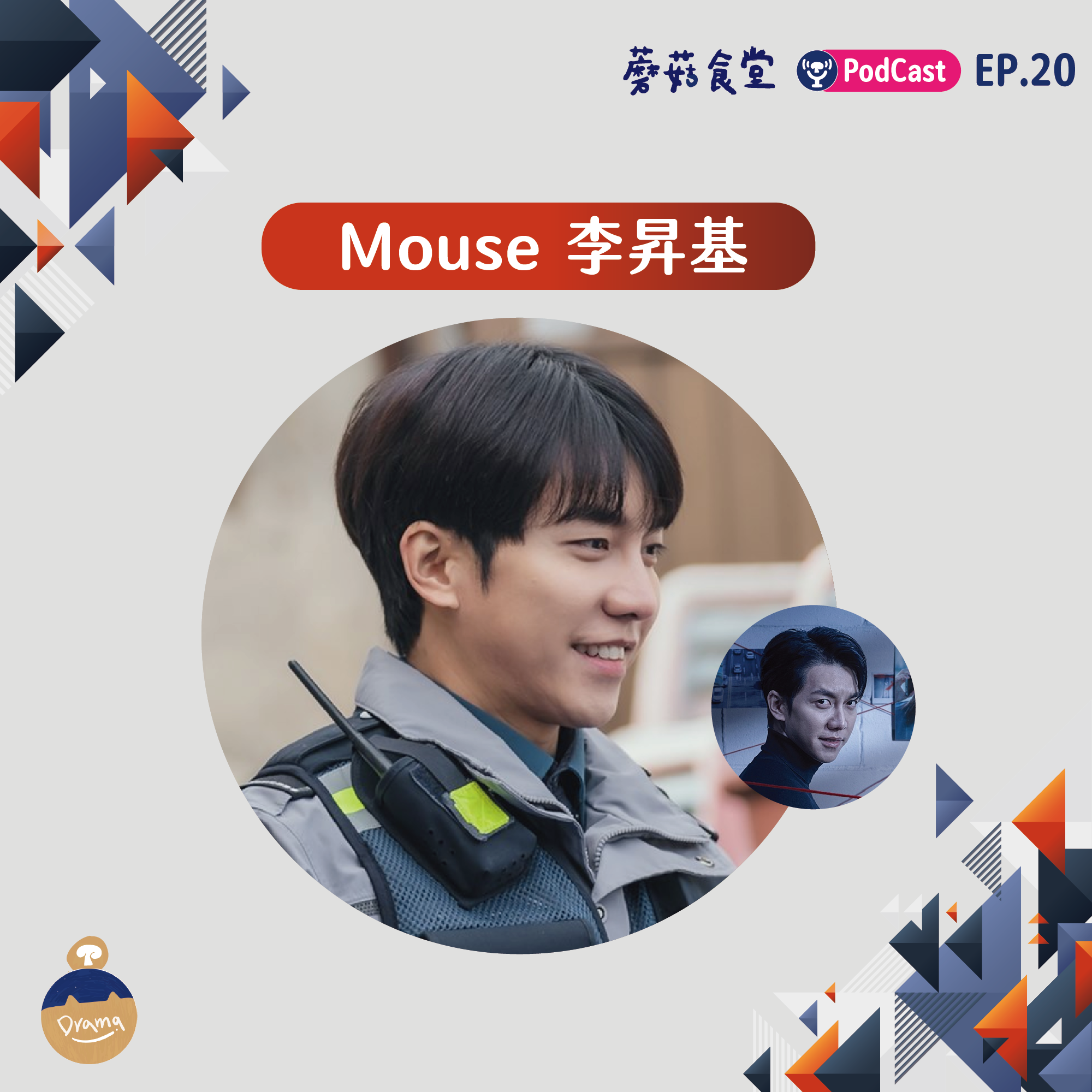 Ep20:Mouse 李昇基 | feat. Podcast 20集 小特輯