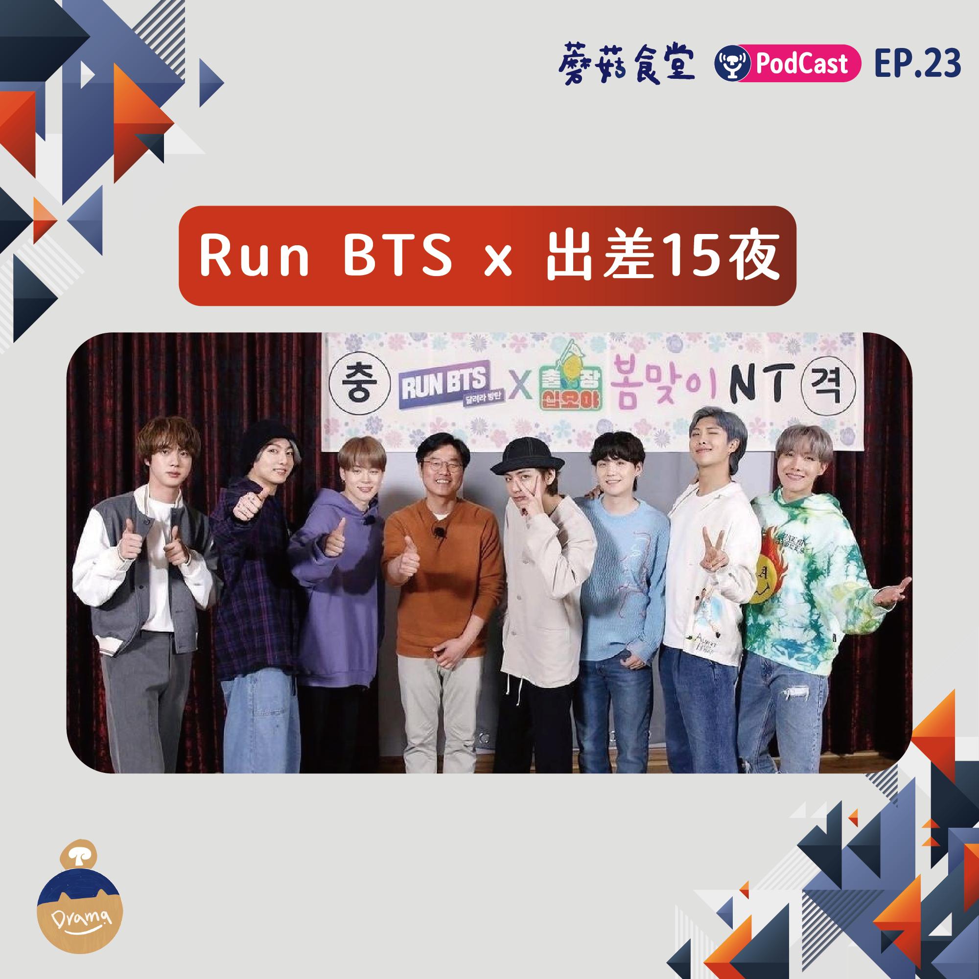 Ep23:當BTS遇上羅PD|Run BTS  X 出差15夜 夢幻連動特輯