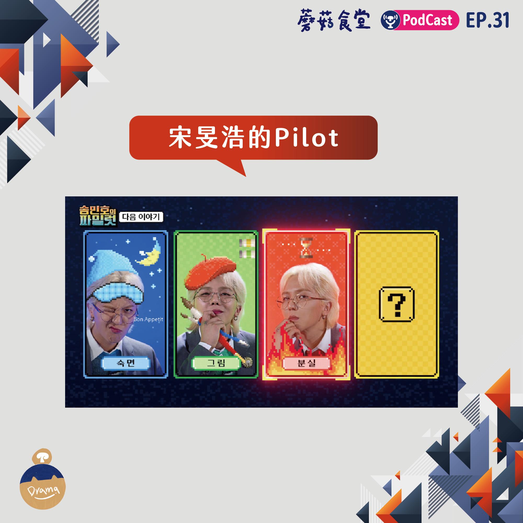 Ep31:宋旻浩的Pilot  最大型的迷你企劃