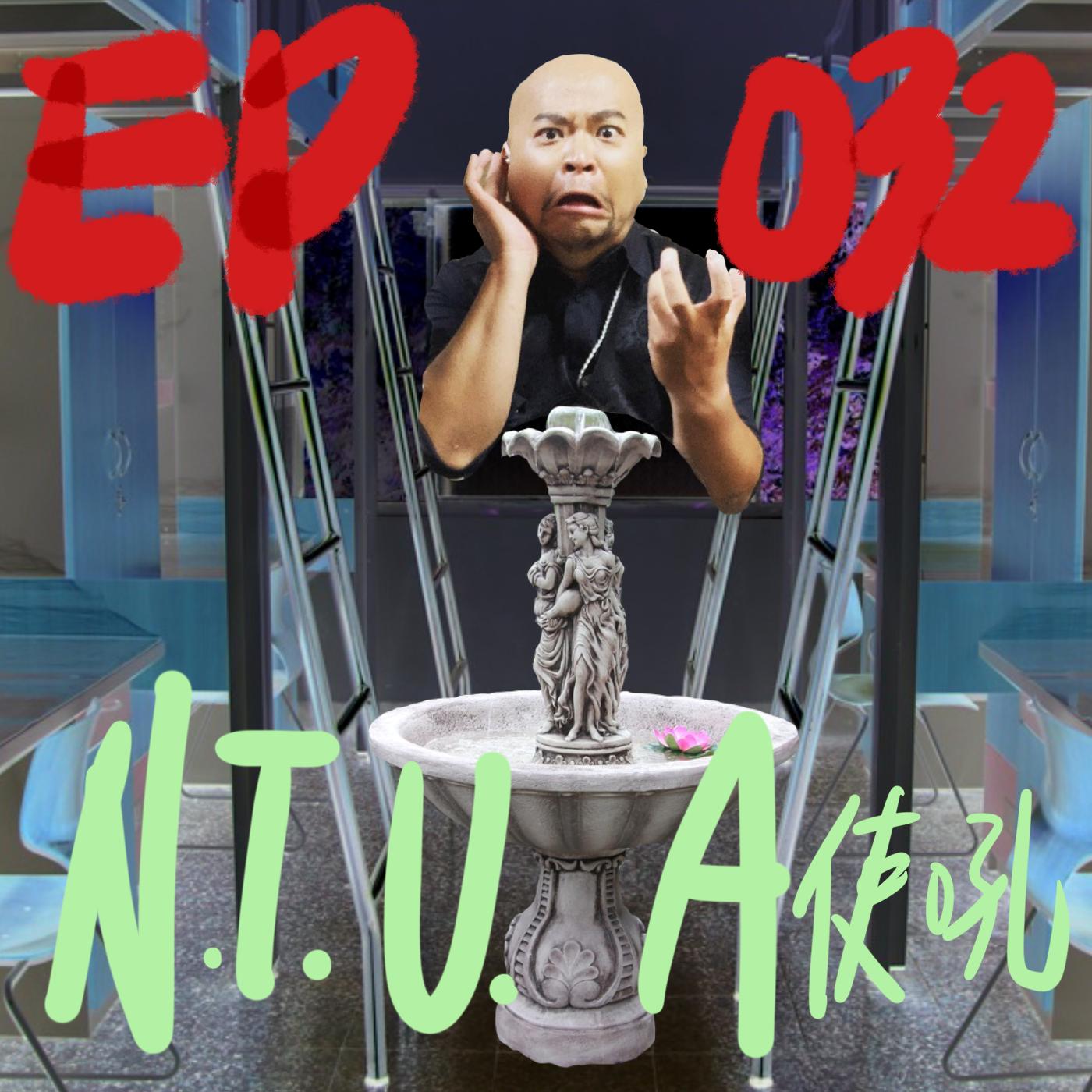 EP032 N.T.U.A使吼 feat.超大根OD