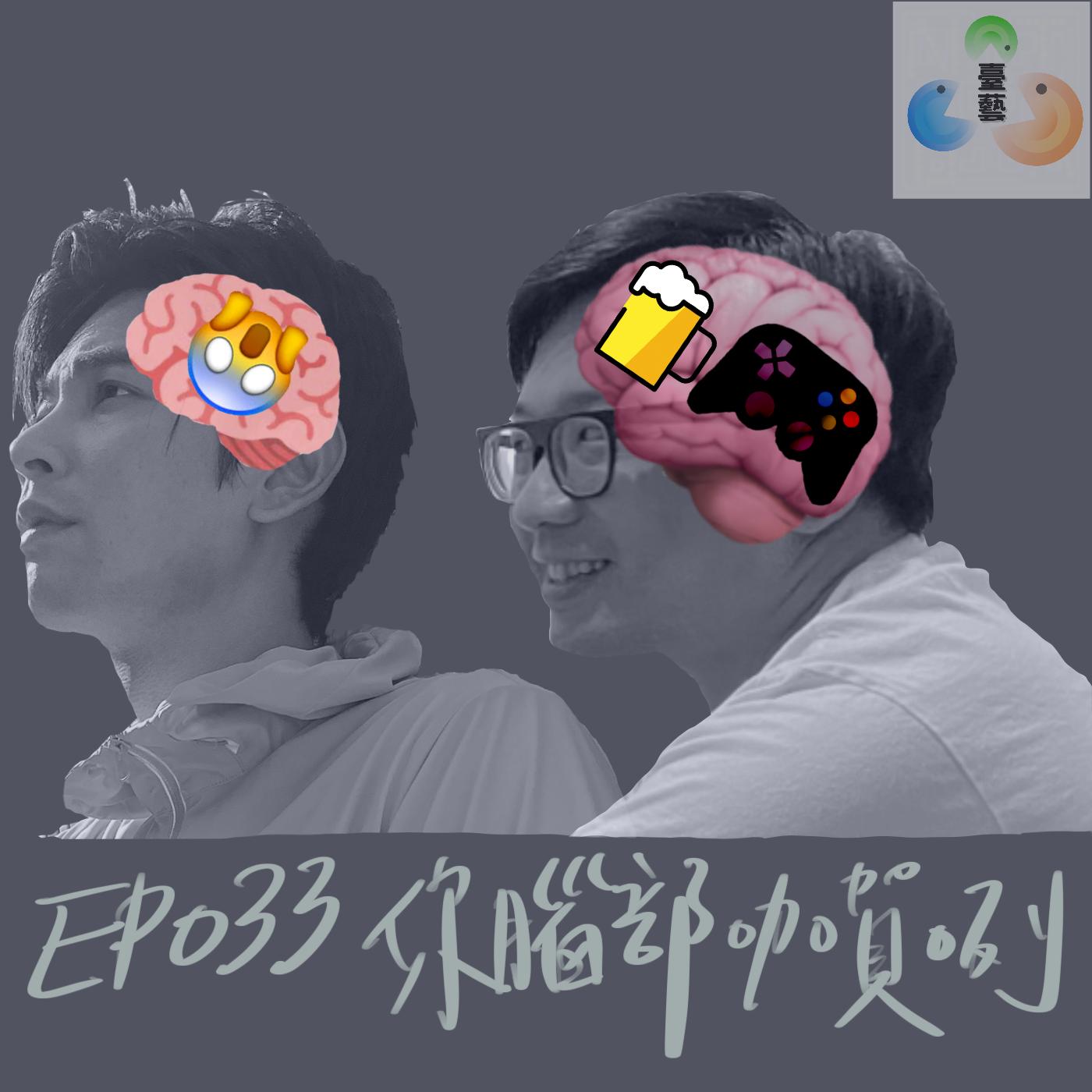 EP033你腦部咖賀咧
