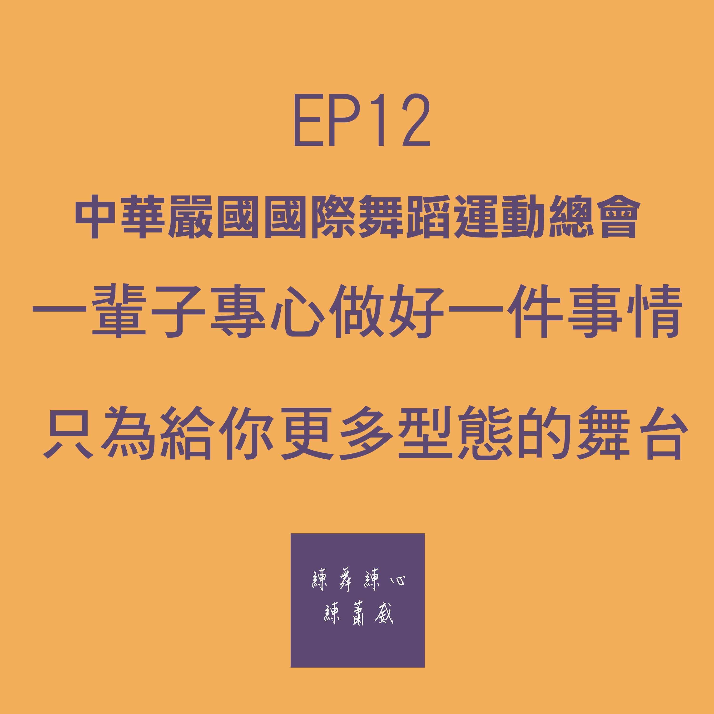EP13一輩子專心做好一件事情,只為給你更多型態的舞台。 ft.中華民國國際舞蹈運動總會執行長Ella