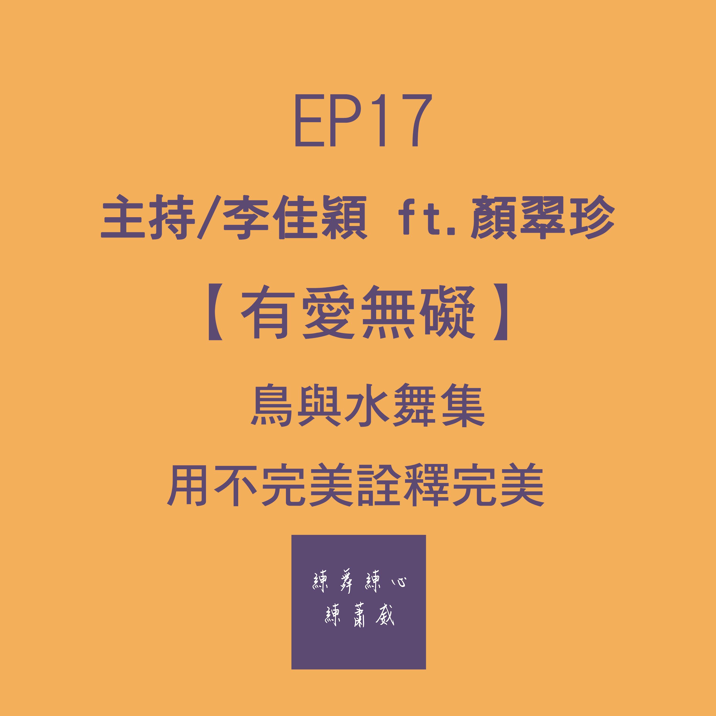 EP17【有愛無礙】身障舞團,用不完美詮釋完美  主持/李佳穎  ft.鳥與水舞集顏翠珍