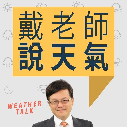 【戴老師說天氣時間】 4/30~5/6天氣要注意什麼。