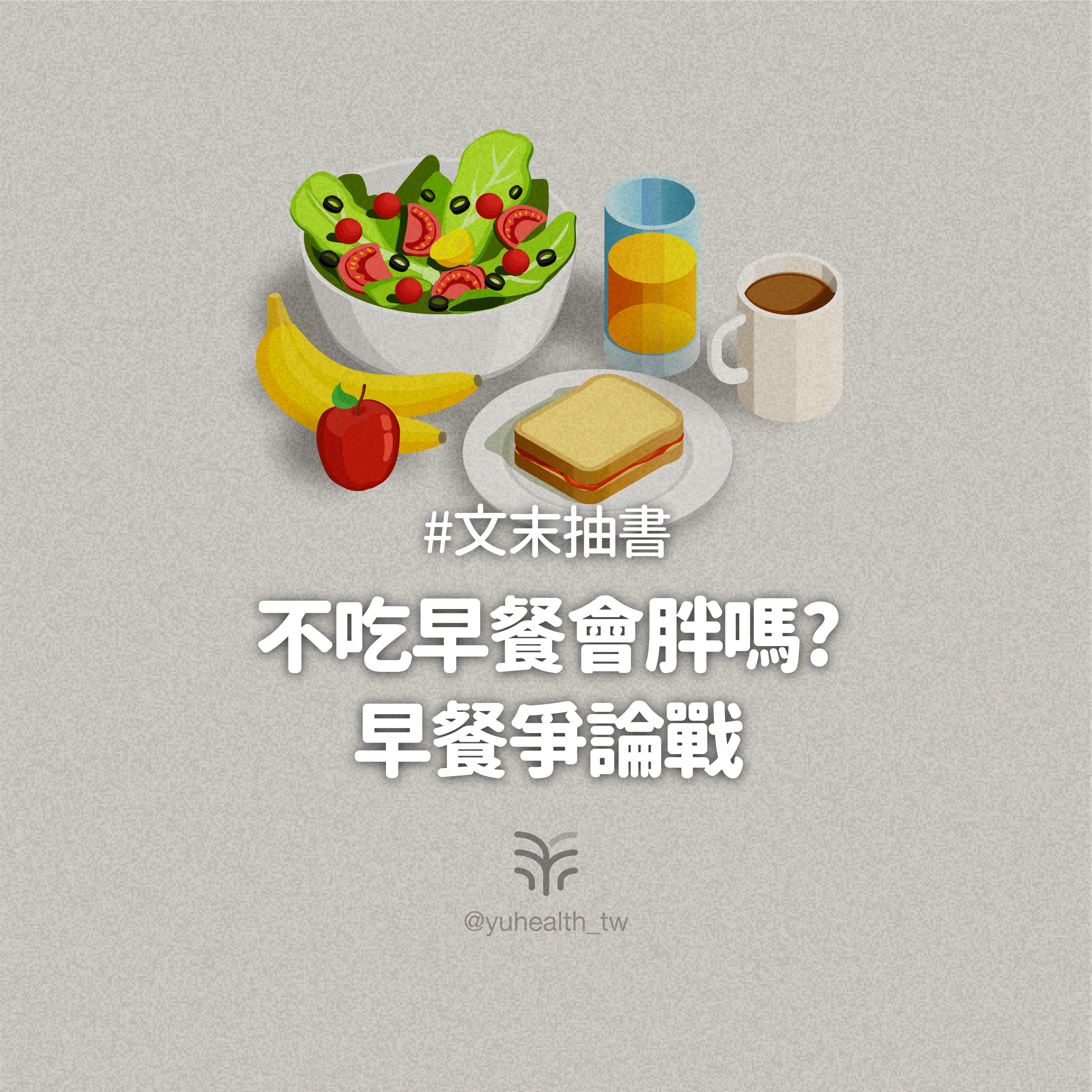 EP36[減重營養]不吃早餐會胖嗎?