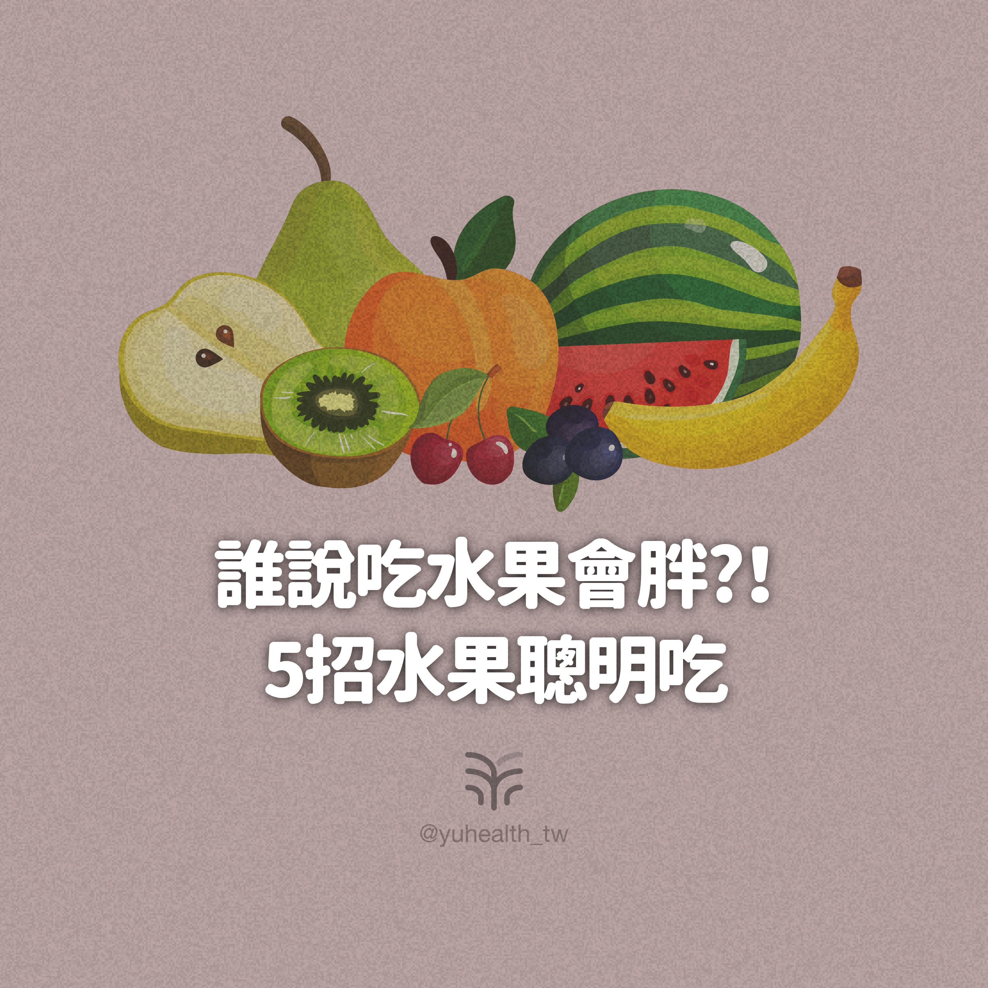 EP39[減重營養]誰說吃水果會胖?5招水果聰明吃!