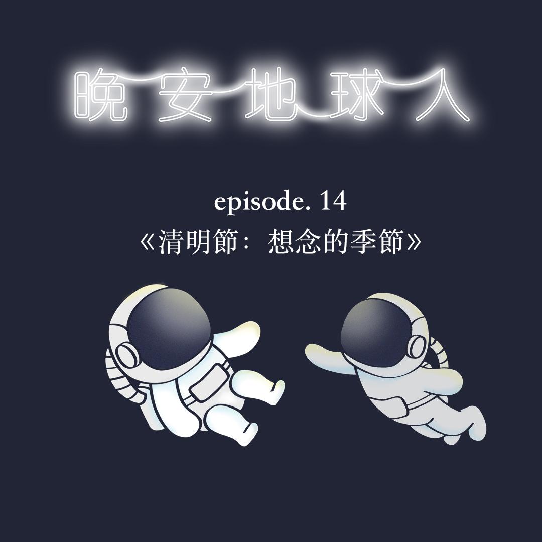 【晚安地球人】 EP14 清明節:想念的季節