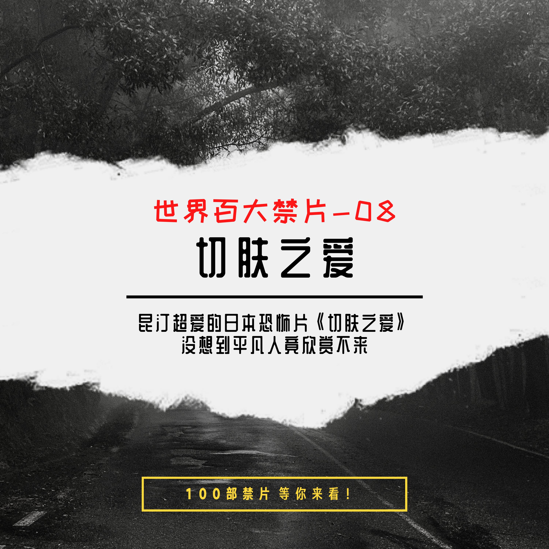 EP8 昆汀超爱的日本恐怖片《切肤之爱》,没想到平凡人竟欣赏不来