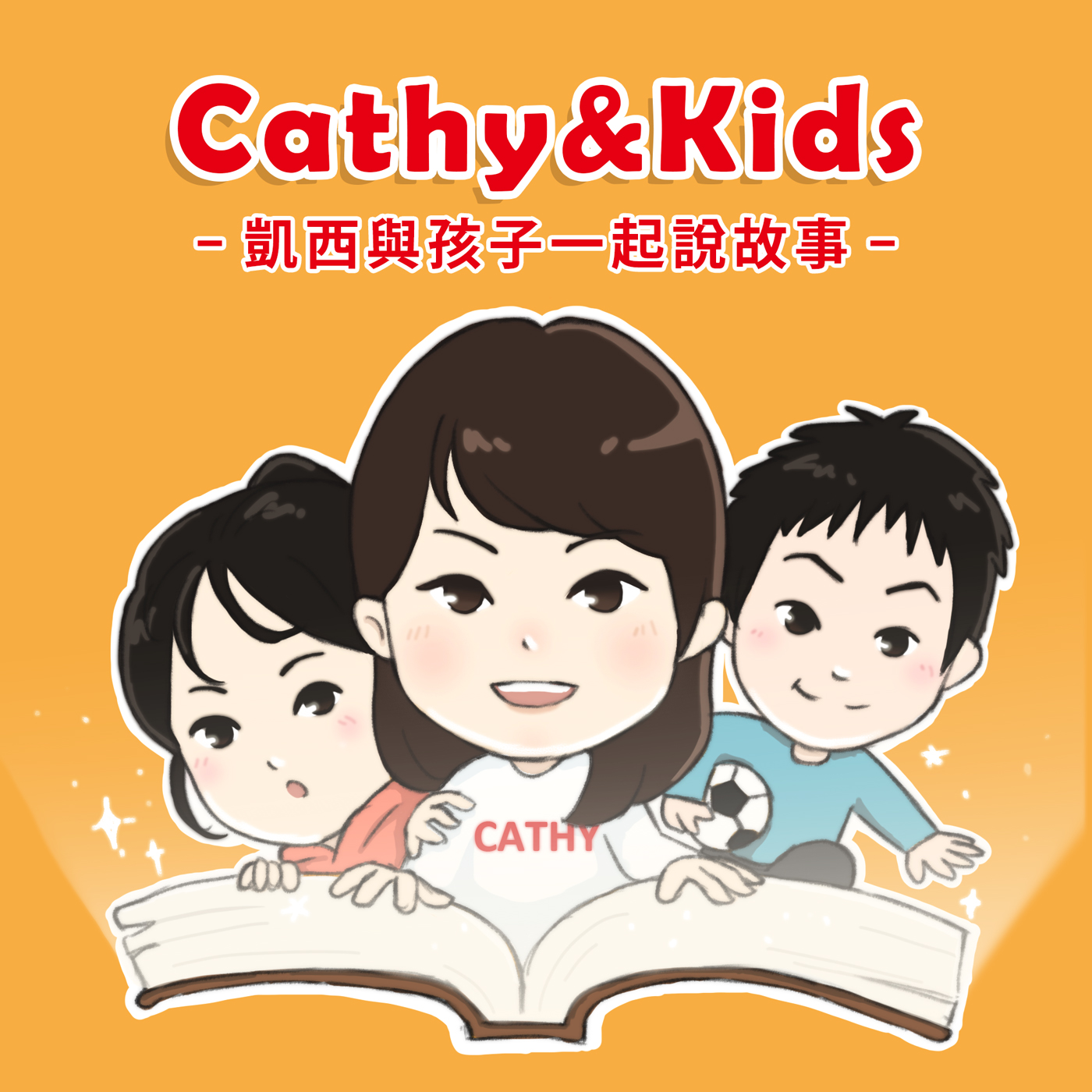 凱西與孩子一起說故事EP10: 你是個細心的孩子嗎??
