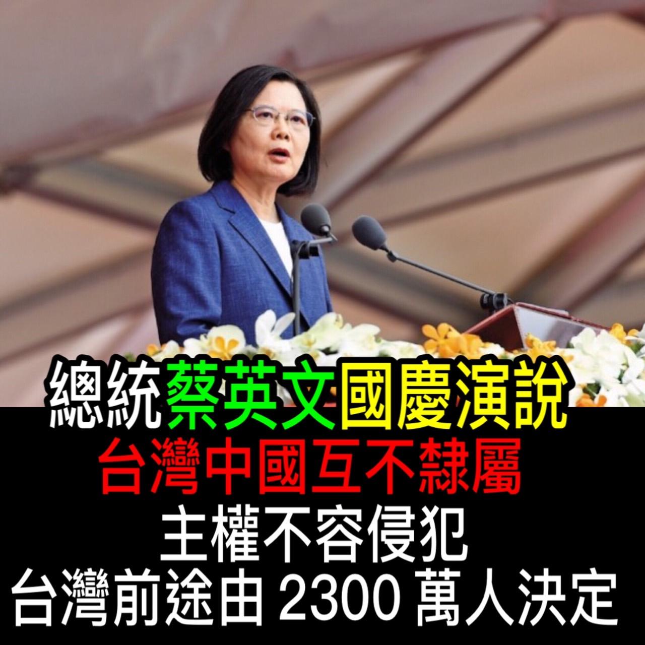 台灣總統蔡英文國慶演說,四個堅持PRC與ROC互不隸屬