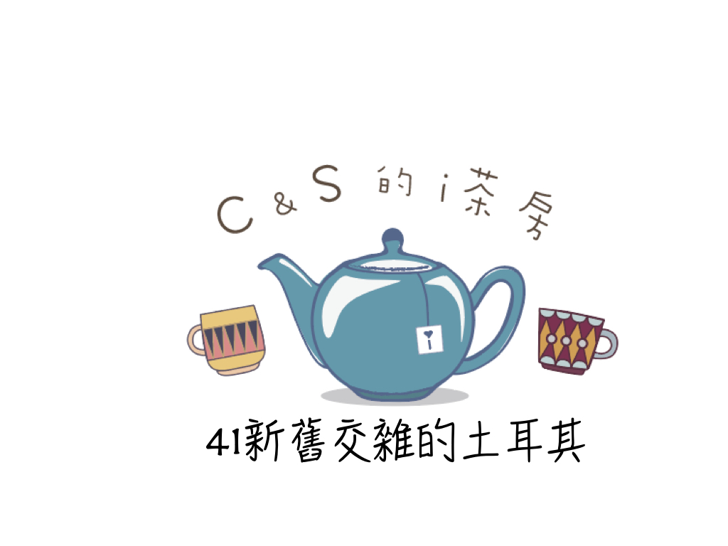 C&S的i茶房41_新舊交雜的土耳其