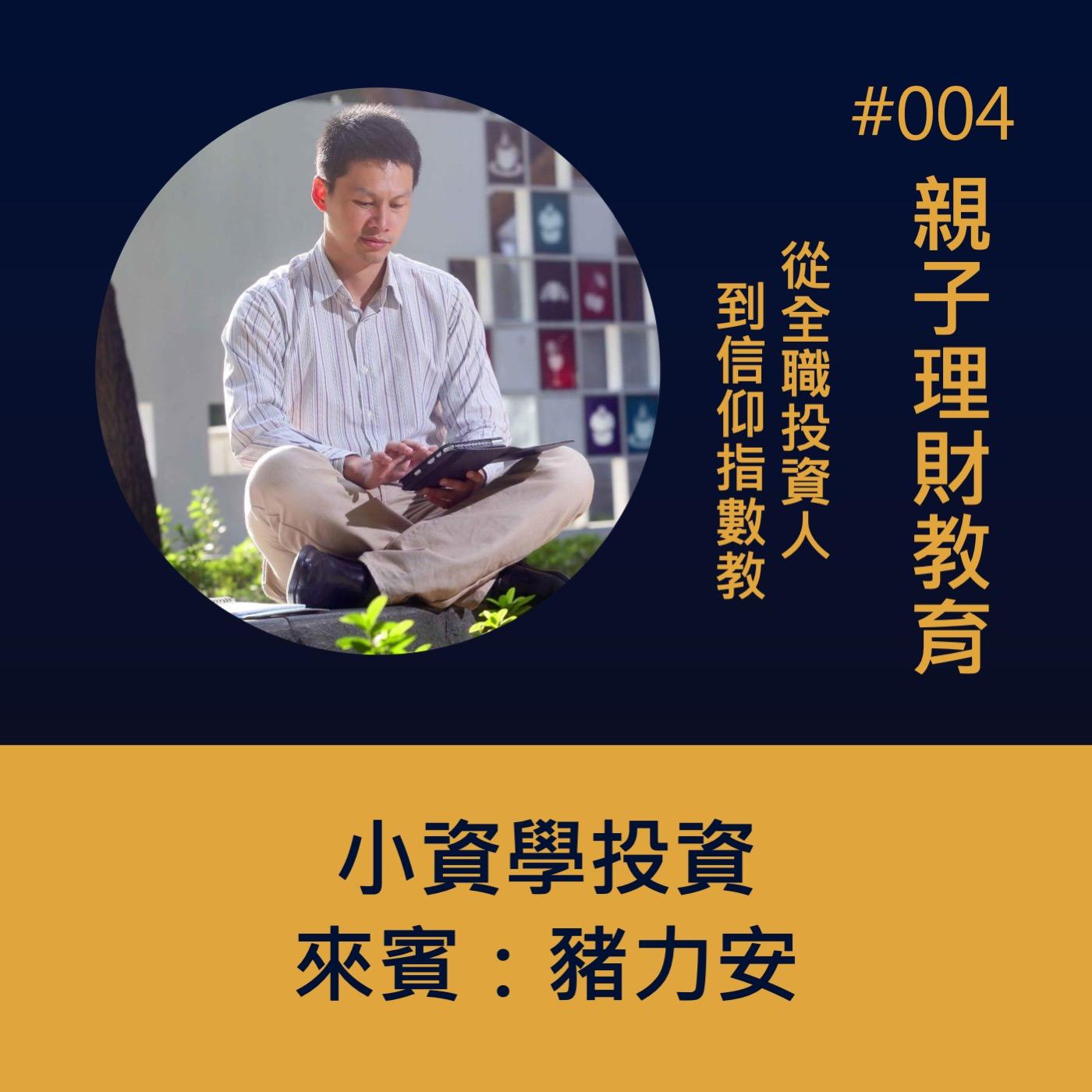 #004 【理財教育】指數傳教士豬力安的親子理財課