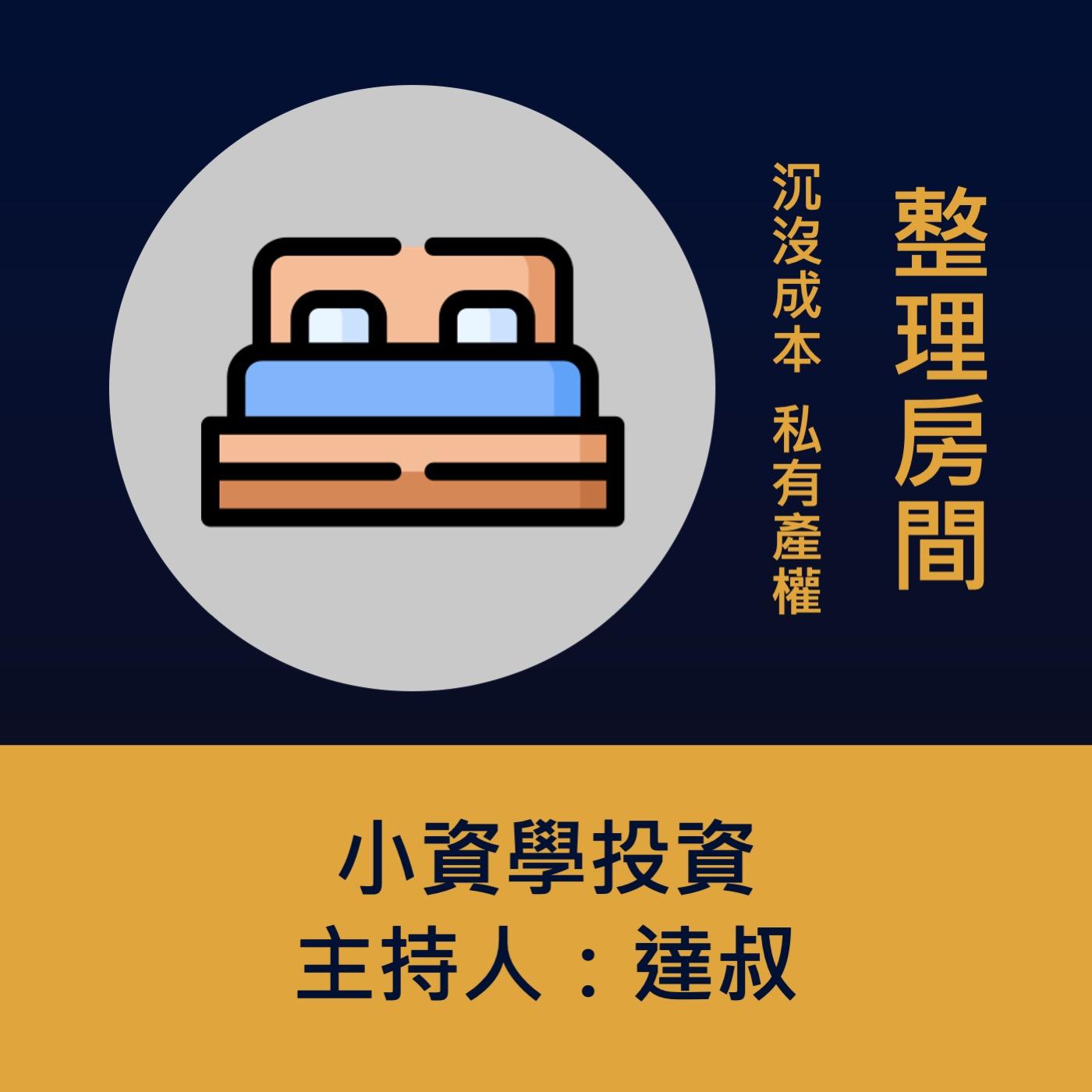 #021【沉沒成本】 用經濟學談如何整理自己的房間?┃私有產權,空間也是成本,整理東西