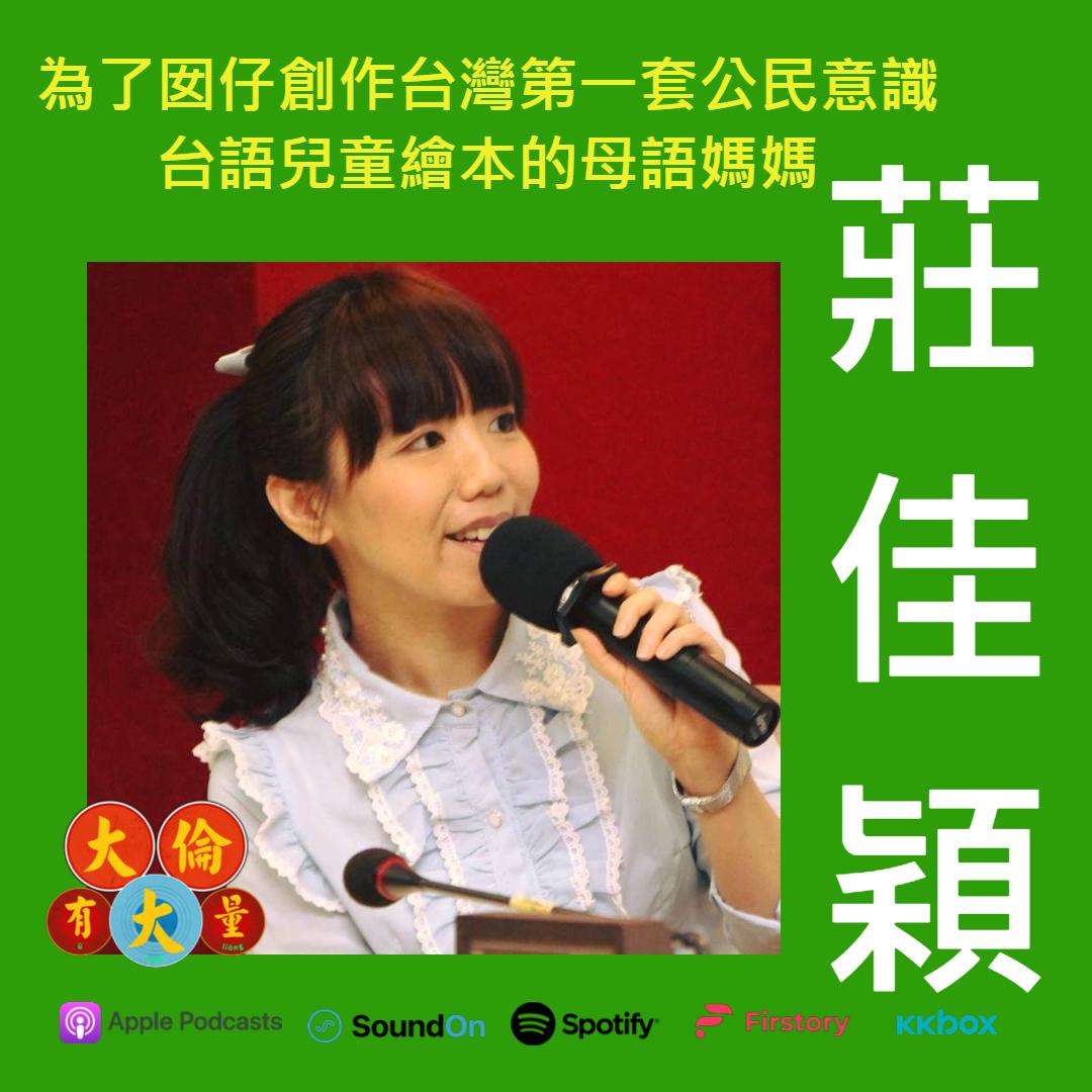 EP.12|莊佳穎-台灣頭一本公民意識的台語兒童繪本