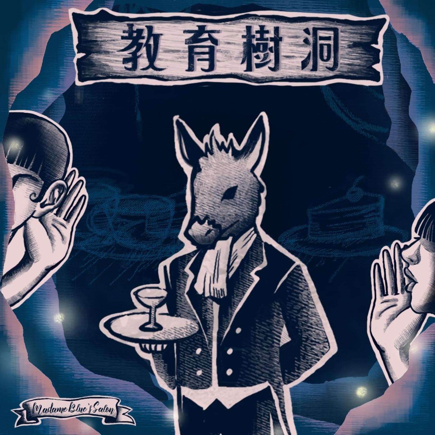 教育樹洞EP.13中學生的奇幻旅程feat.方方