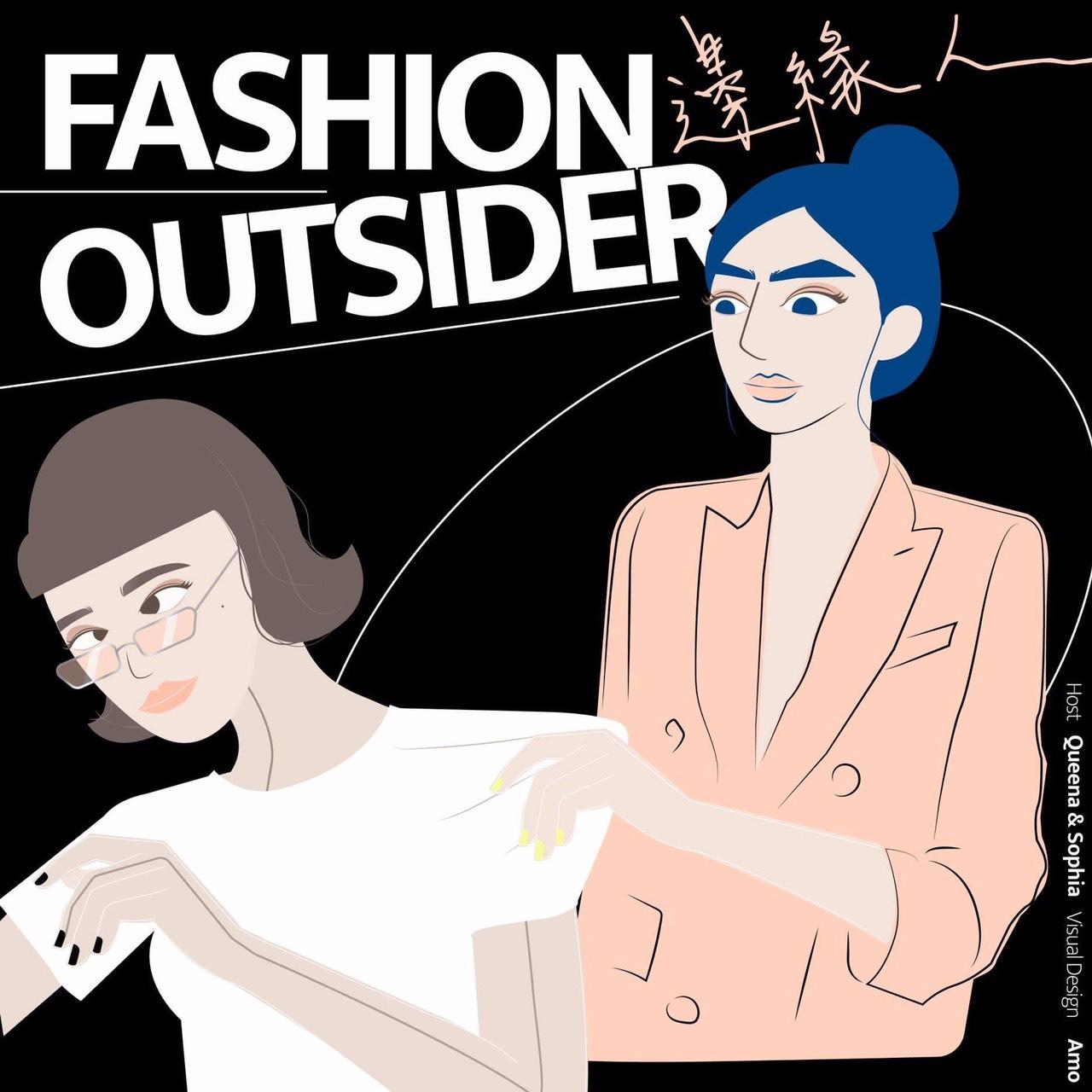 EP.4 Queena回來啦!!!!為了環保的未來,一起暢談「永續時尚」吧!!!