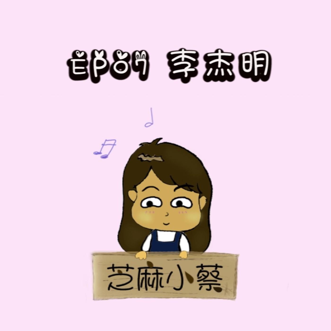 【芝麻小蔡】 EP07 李杰明