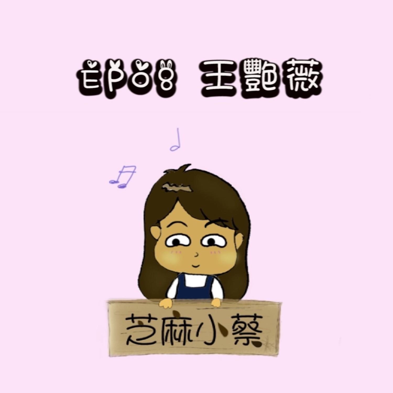 【芝麻小蔡】 EP08 王艷薇