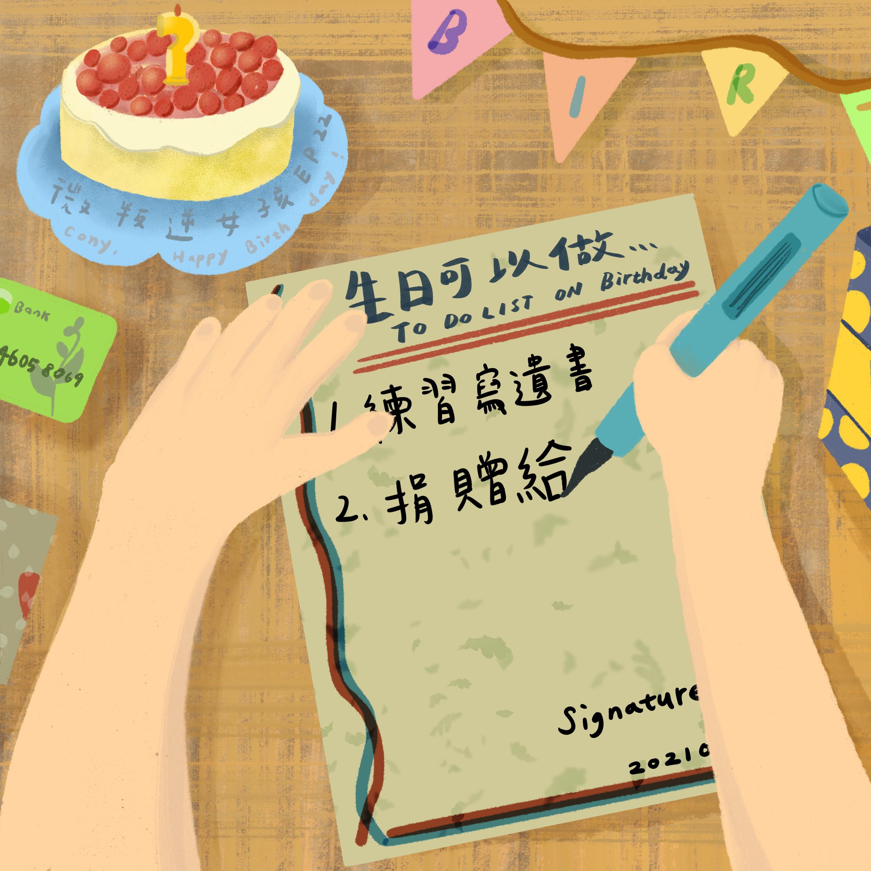 Ep.22 生日時的必做清單竟然是寫遺書?!