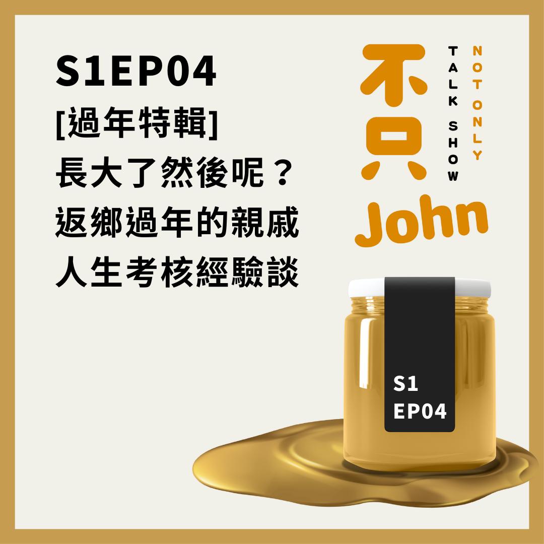 S1EP04 [過年特輯] 長大了然後呢?返鄉過年的親戚人生考核經驗談