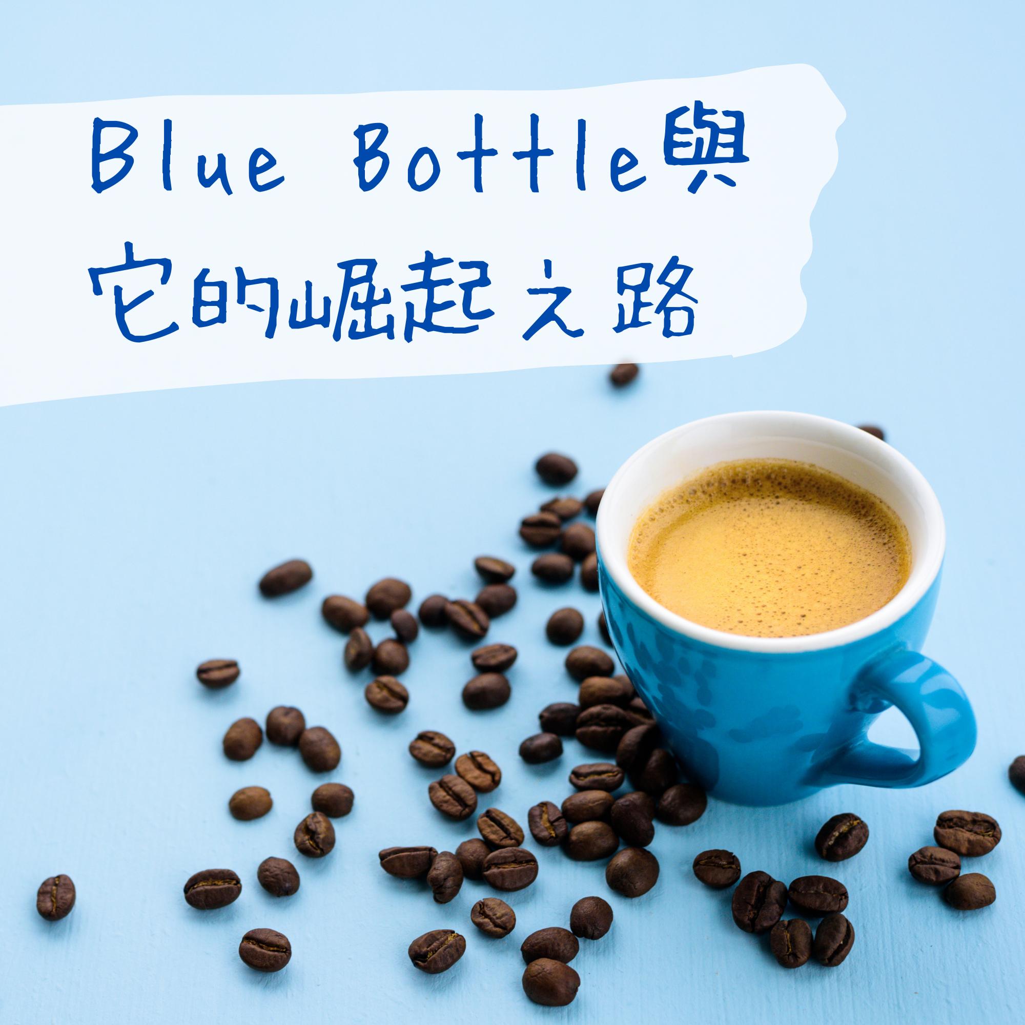 EP8 小小咖啡豆的大大生意!藍瓶咖啡,Goole、Morgan Stanley都投資它,從舊金山崛起的潮流咖啡廳,到底憑什麼贏?