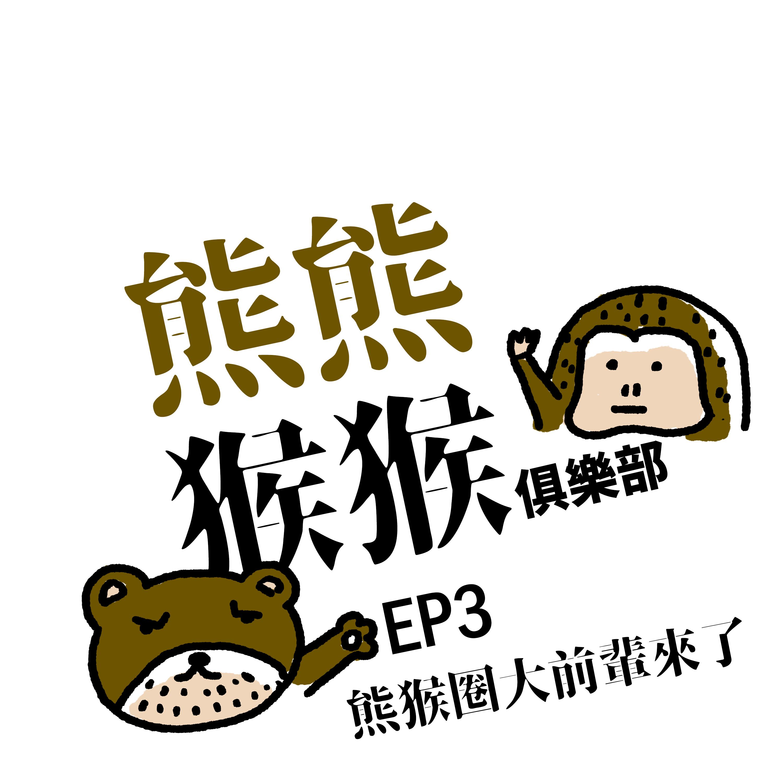 EP3 🐻🐵熊猴圈大前輩來了~!feat.賈培德 賈文青無料案內所(上)前男友大逆襲