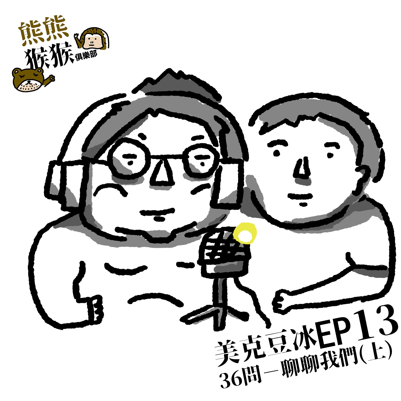 EP13 讓我們互相提問,36題希望讓你們更了解我們(上集)