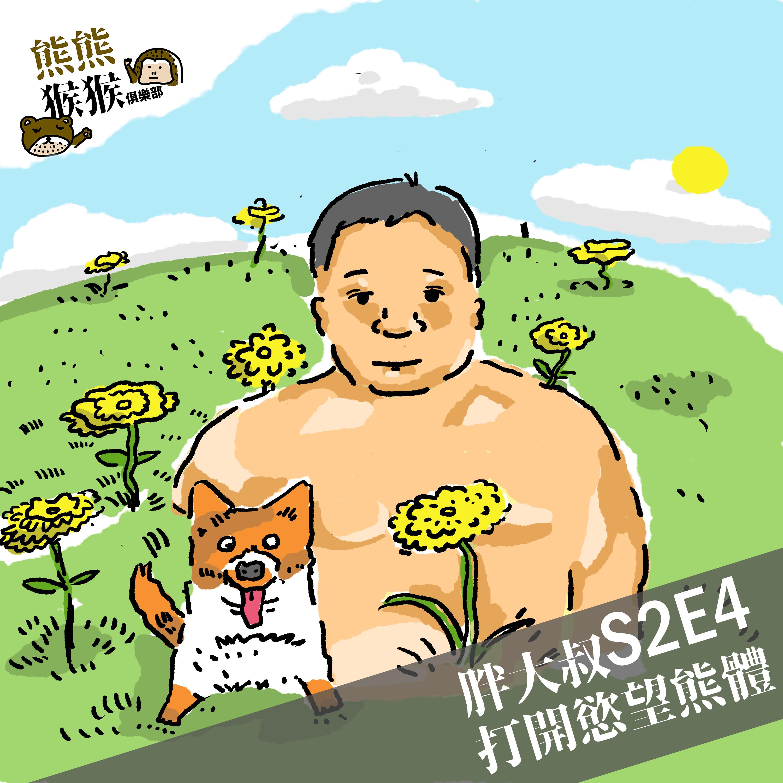 EP5 🐻🐵 正港熊圈網黃來報到!打開你手機中的慾望熊體!feat.龐大書