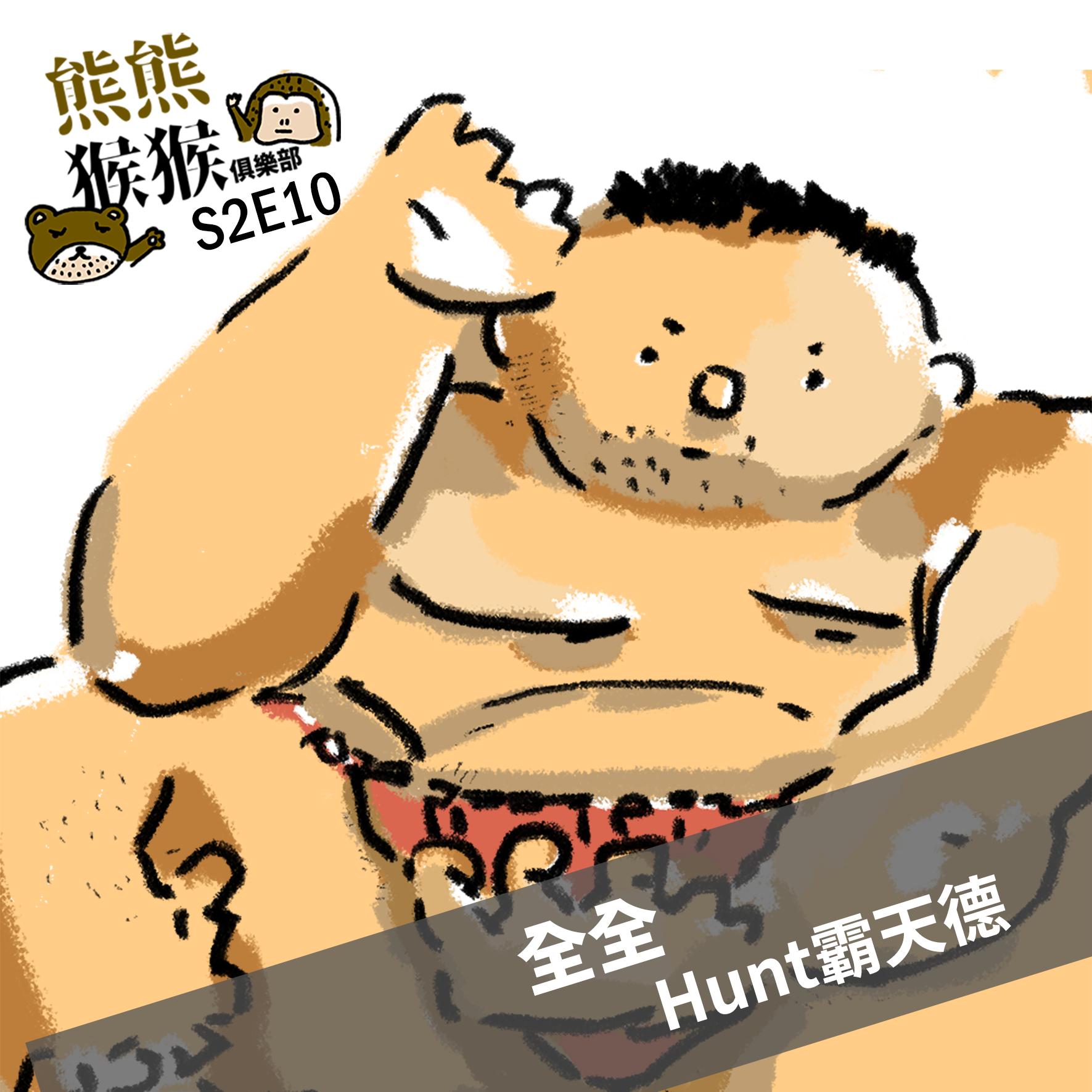 EP10 🐻🐵  十全十美EP.10  六尺趴大揭秘~!同志夜店怎麼玩? feat. Hunt霸天德 全全